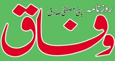 Daily Wifaq – روزنامہ وفاق