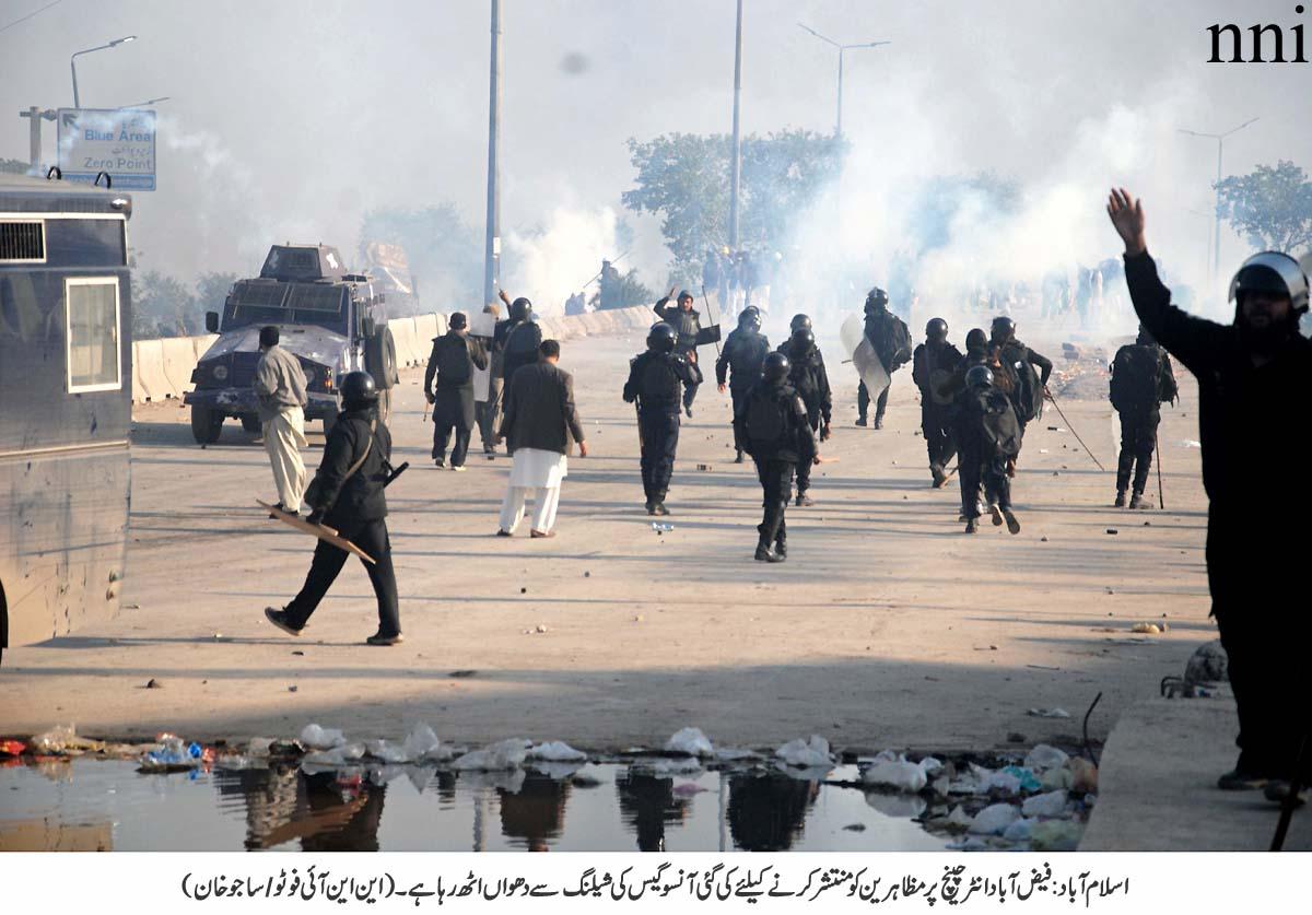 اسلام آباد آپریشن کے خلاف ملک بھر میں احتجاج، مختلف شہروں میں مظاہرین سڑکوں پر نکل آئے