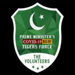 وزیراعظم عمران خان کا 9 اگست کو ٹائیگر فورس ڈے منانے کا اعلان