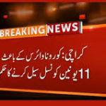 کراچی :شہر کی 11 یونین کونسلز کو مکمل سیل کرنے کے احکامات
