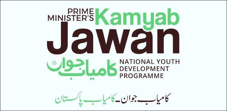 کامیاب جوان پروگرام کے تحت دی جانے والی رقم بڑھانے کی منظوری، 50 لاکھ کی بجائے ڈھائی کروڑ روپے تک کی رقم ملے گی