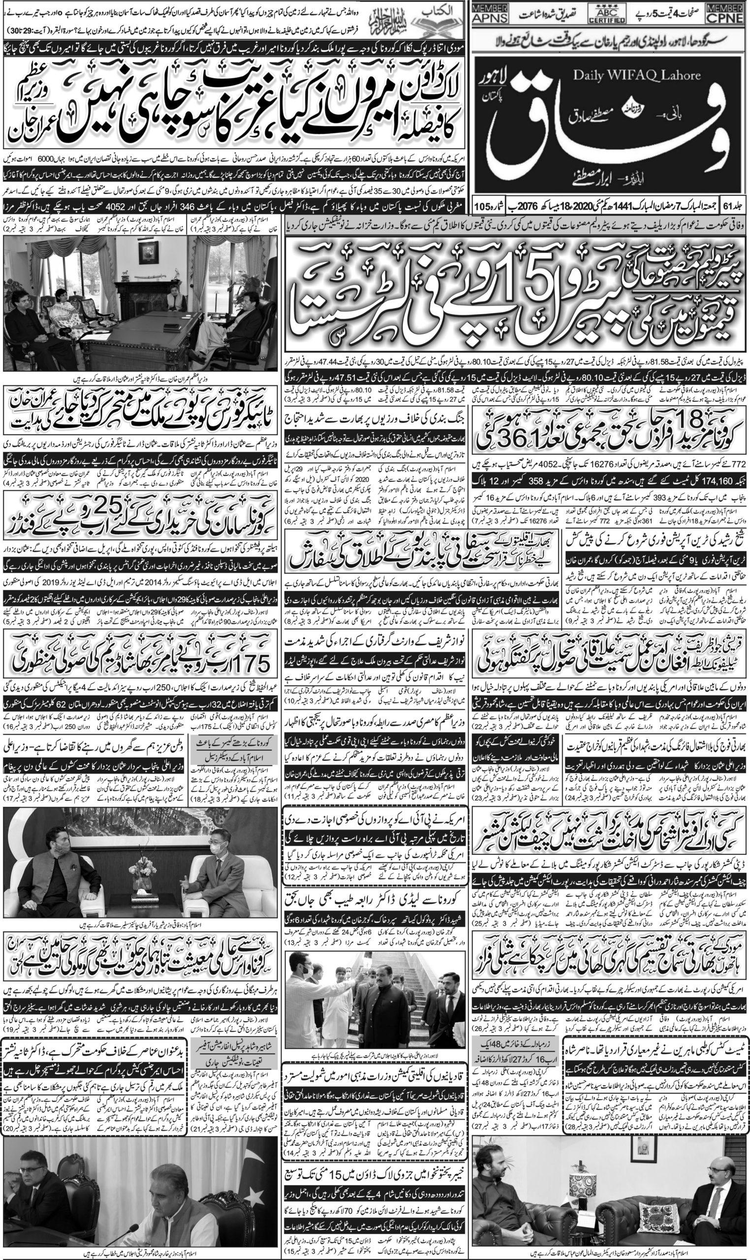 e-Paper – Daily Wifaq – 01-05-2020