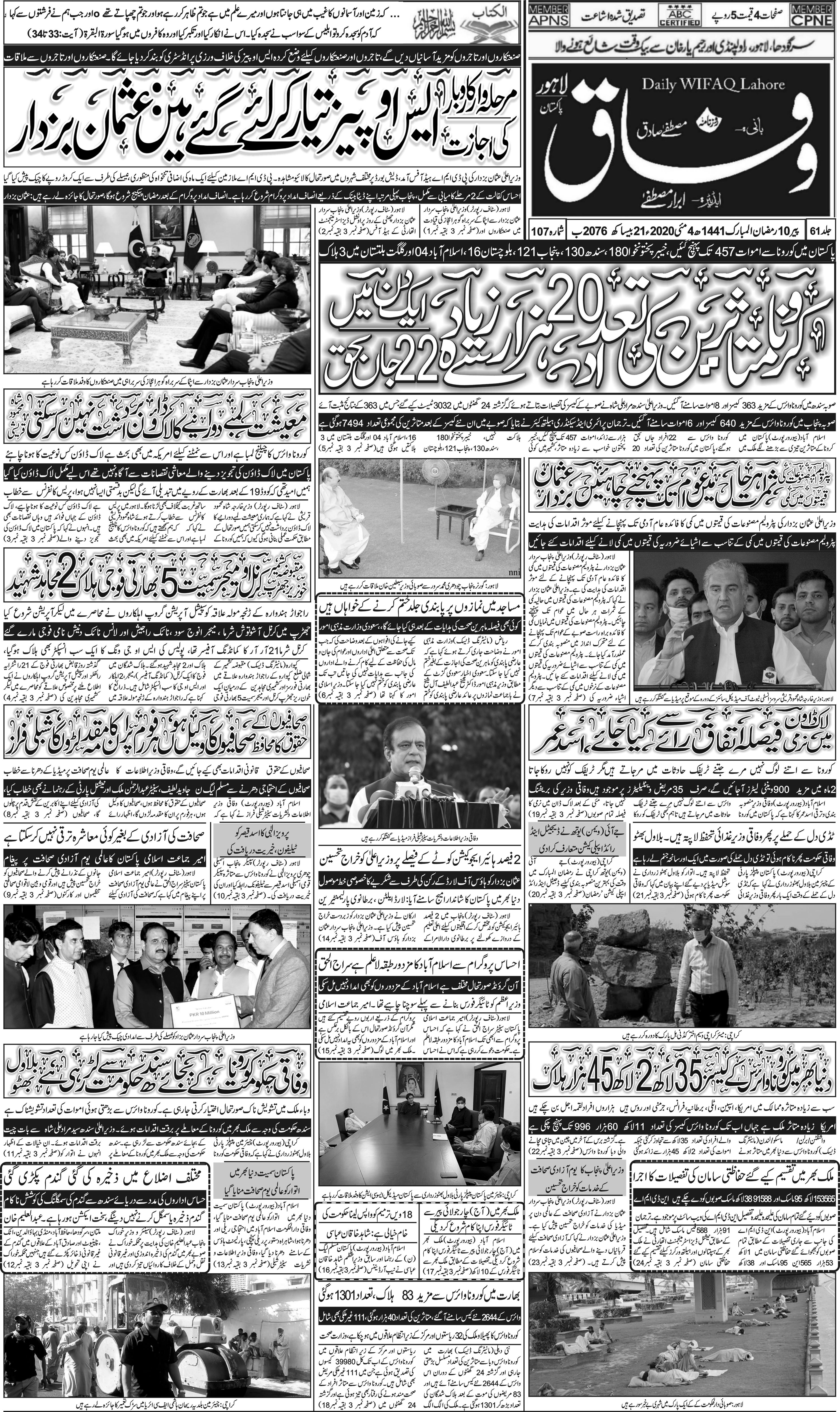 e-Paper – Daily Wifaq – 04-05-2020