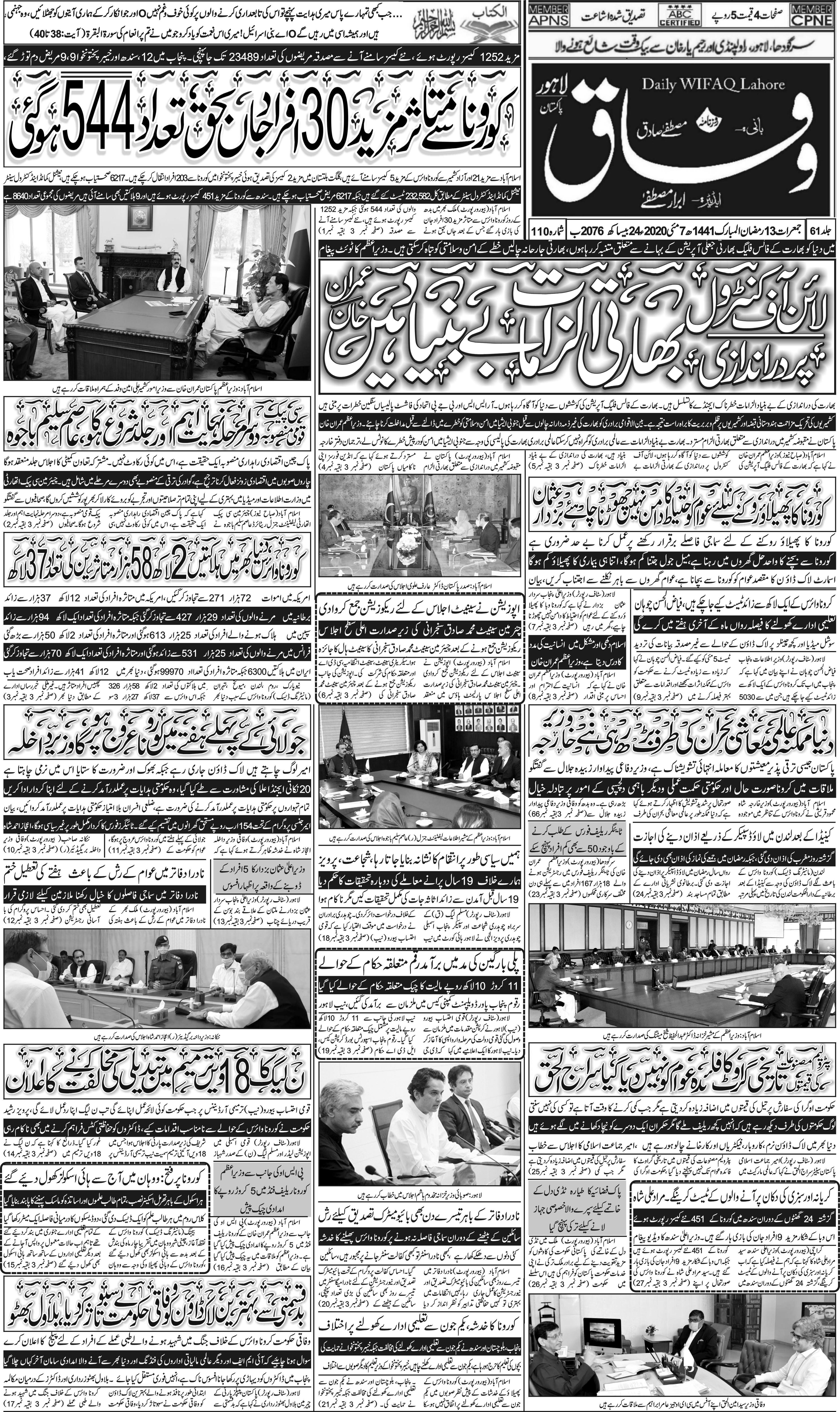 e-Paper – Daily Wifaq – 07-05-2020
