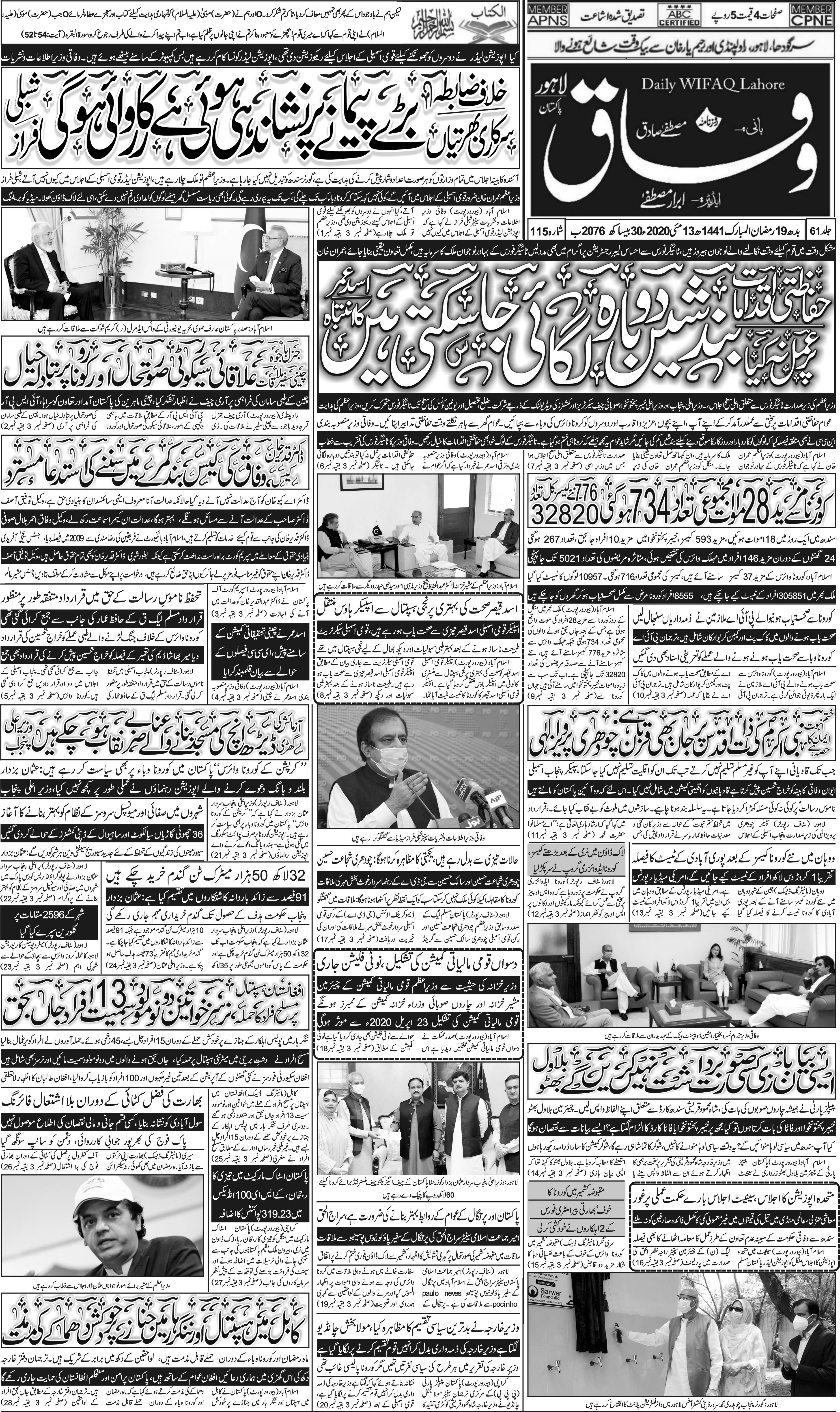 e-Paper – Daily Wifaq – 13-05-2020