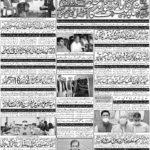 e-Paper – Daily Wifaq – 19-05-2020