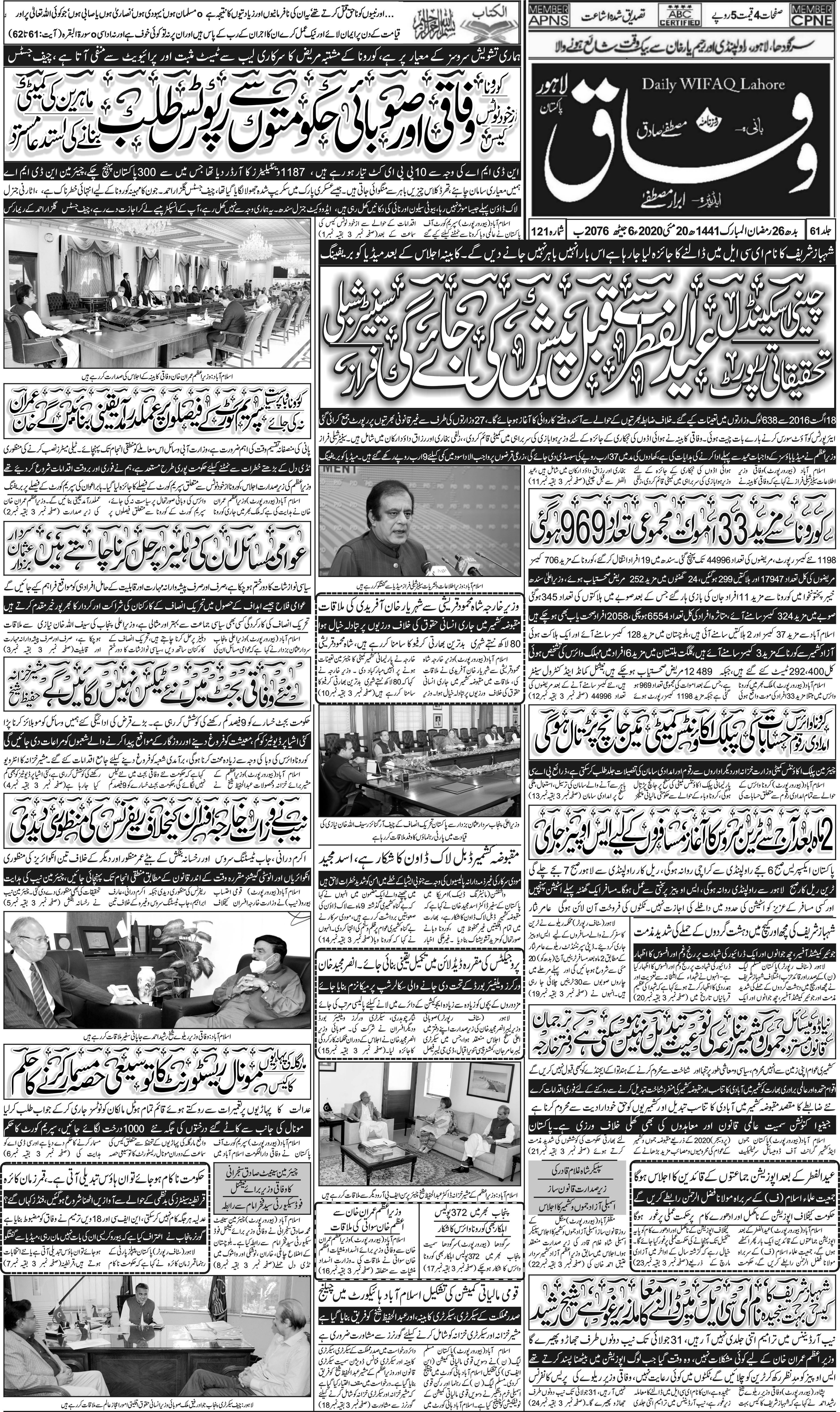 e-Paper – Daily Wifaq – 20-05-2020