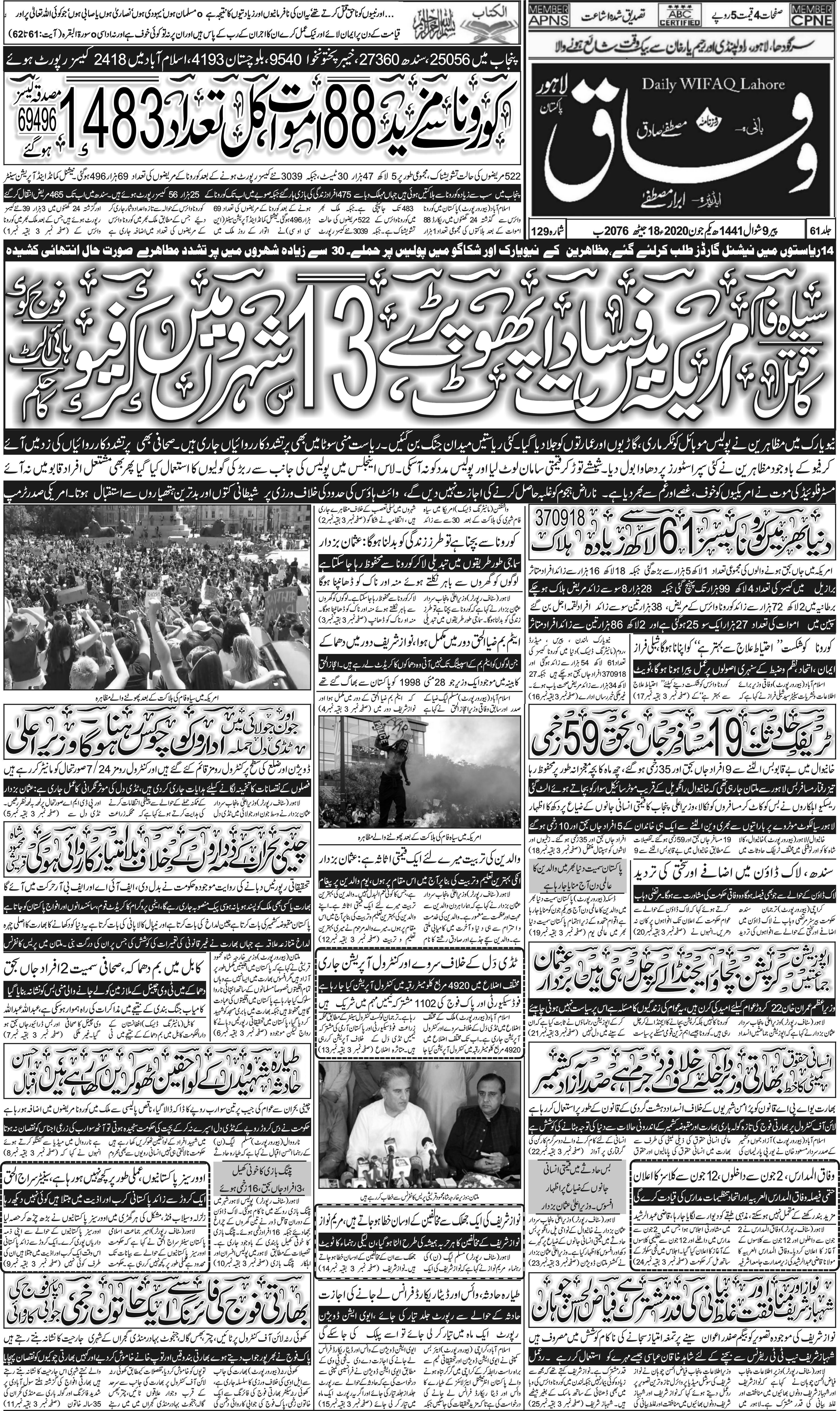 e-Paper – Daily Wifaq – 01-06-2020