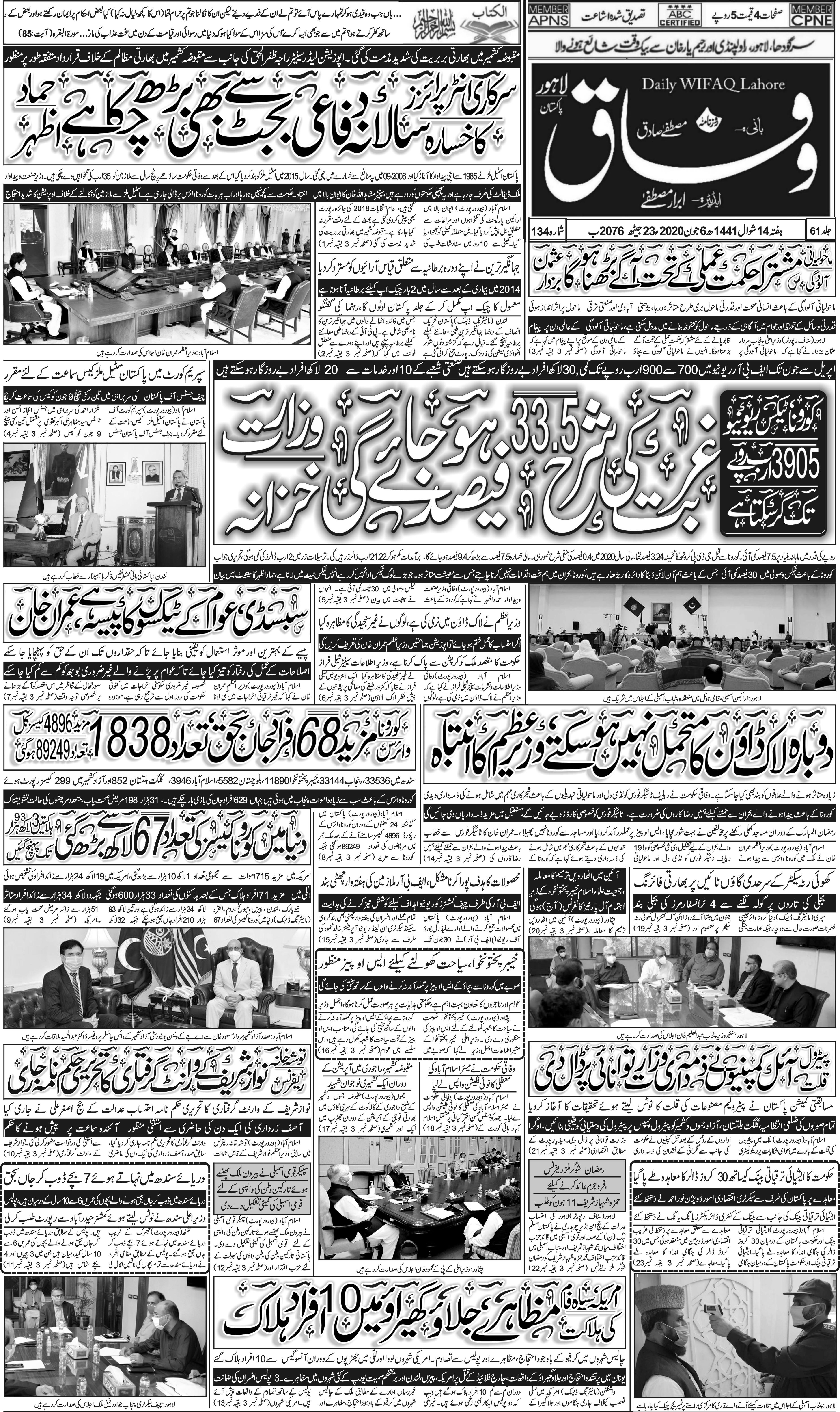 e-Paper – Daily Wifaq – 06-06-2020