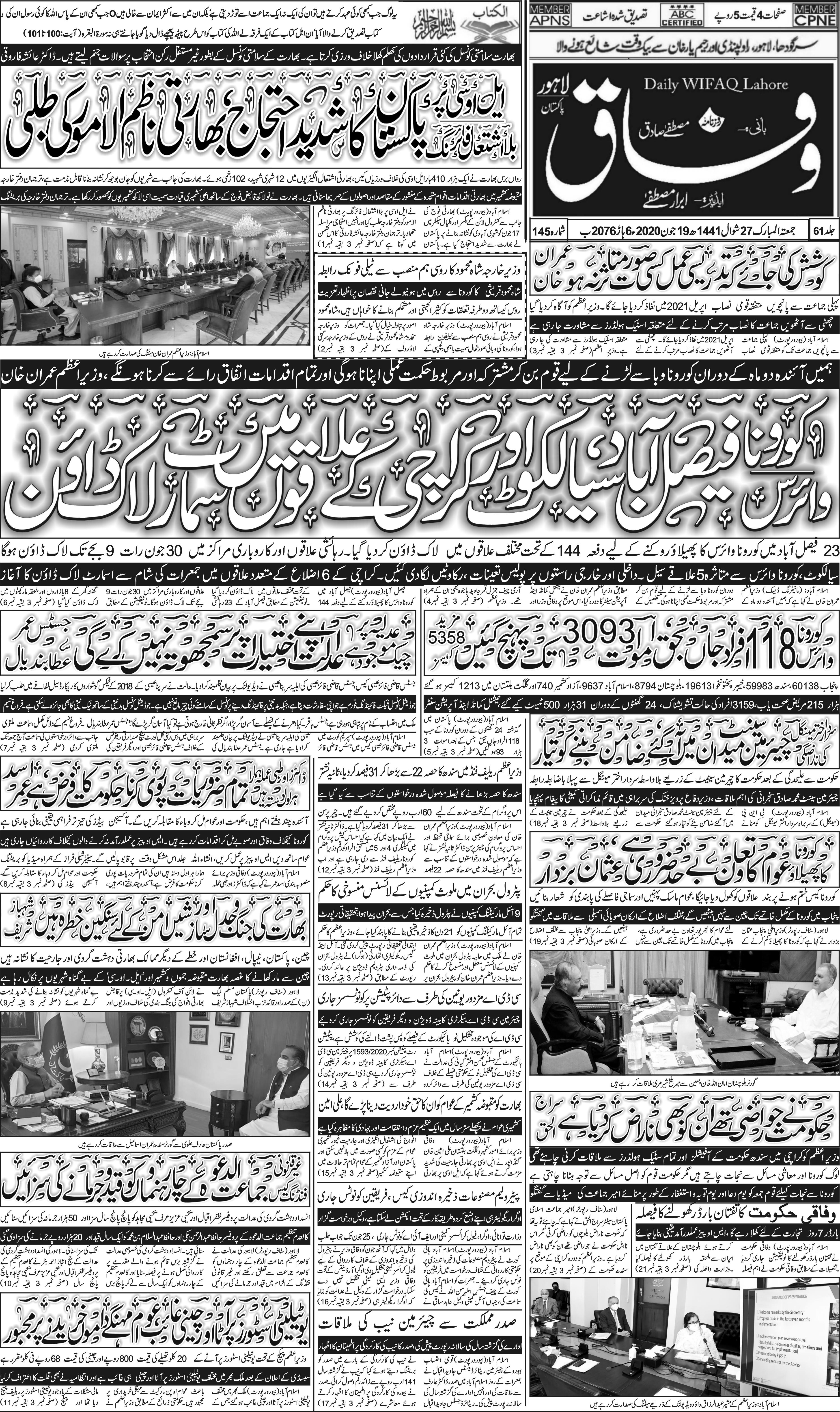 e-Paper – Daily Wifaq – 19-06-2020