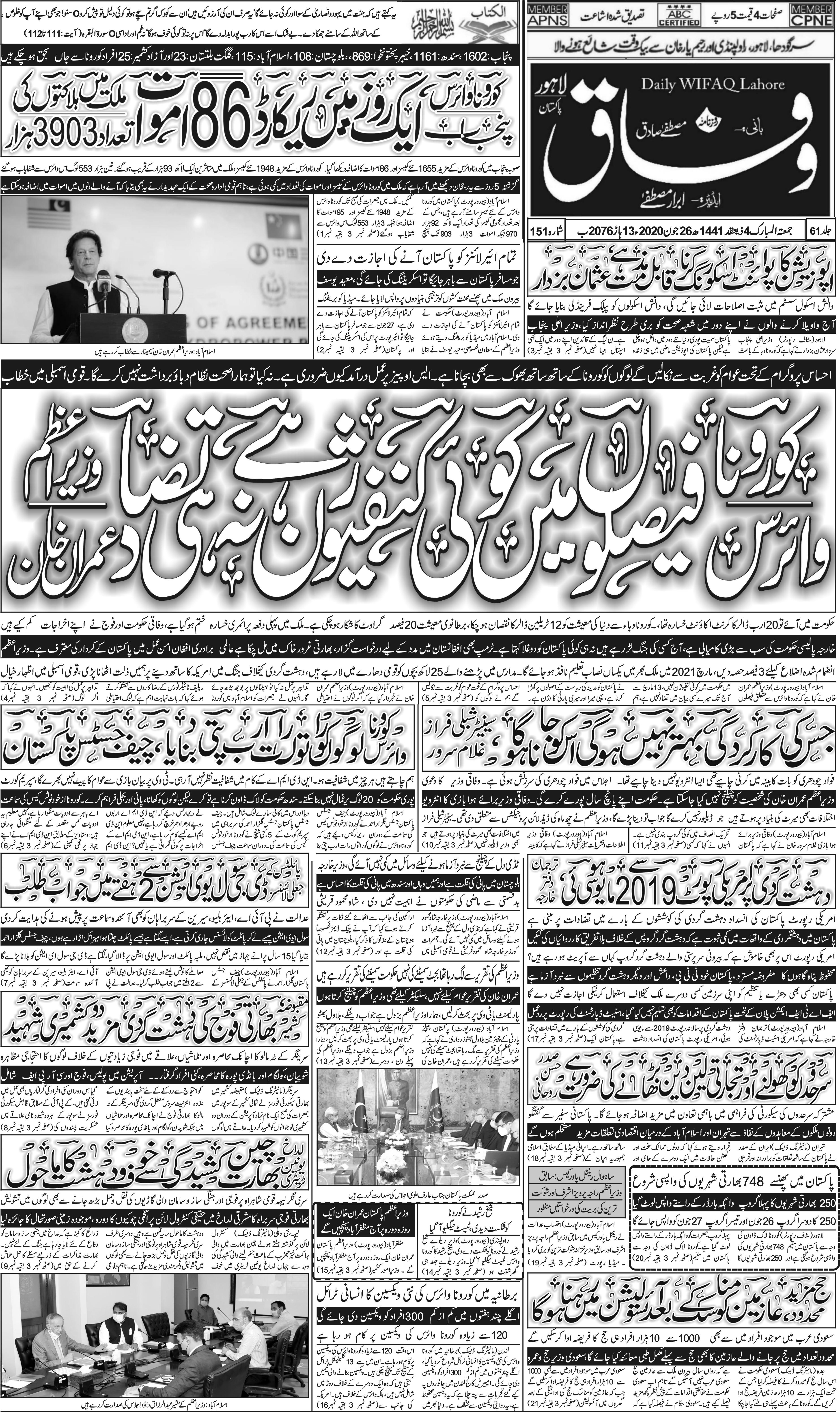 e-Paper – Daily Wifaq – Lahore – 26-06-2020