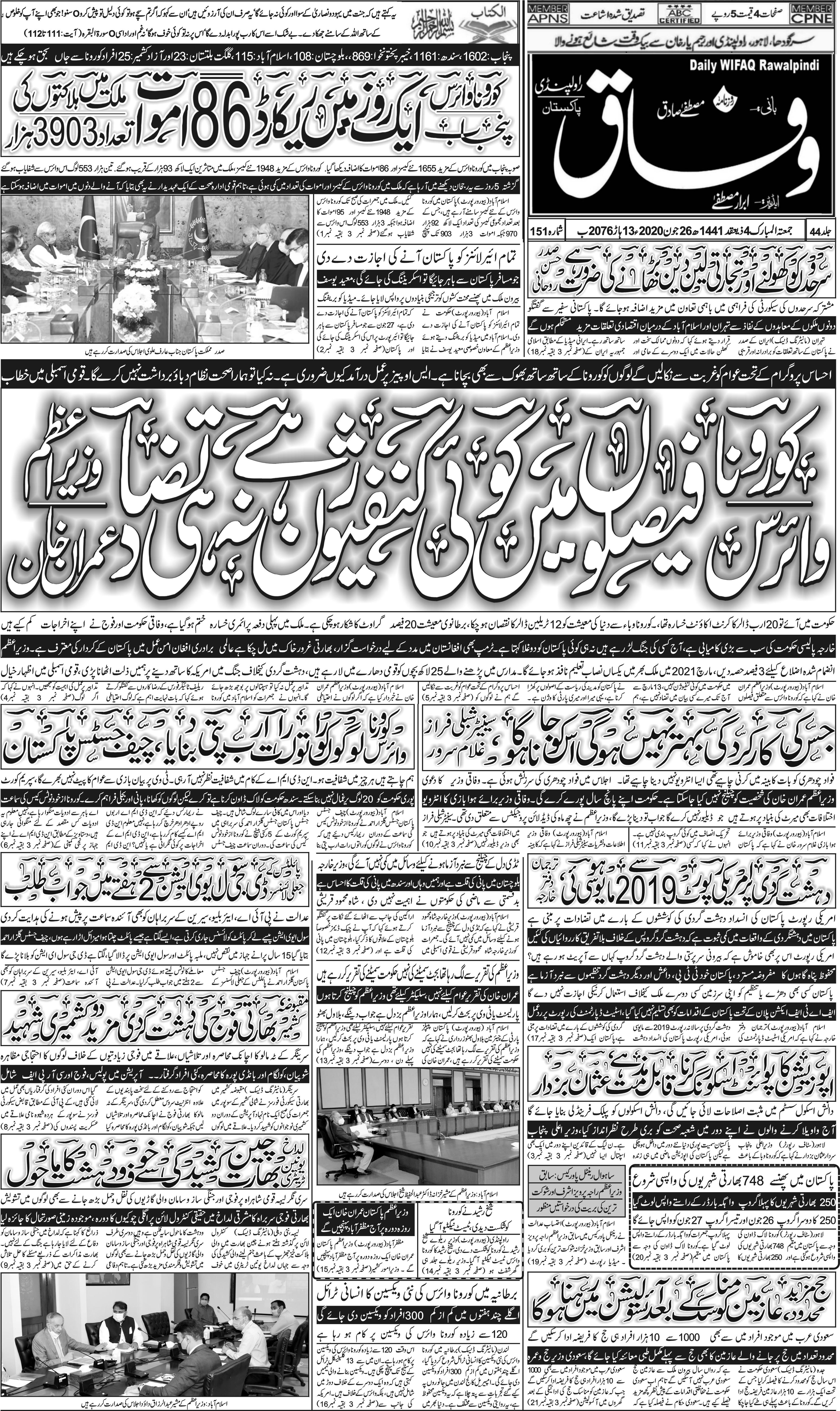 e-Paper – Daily Wifaq – Rawalpindi – 26-06-2020