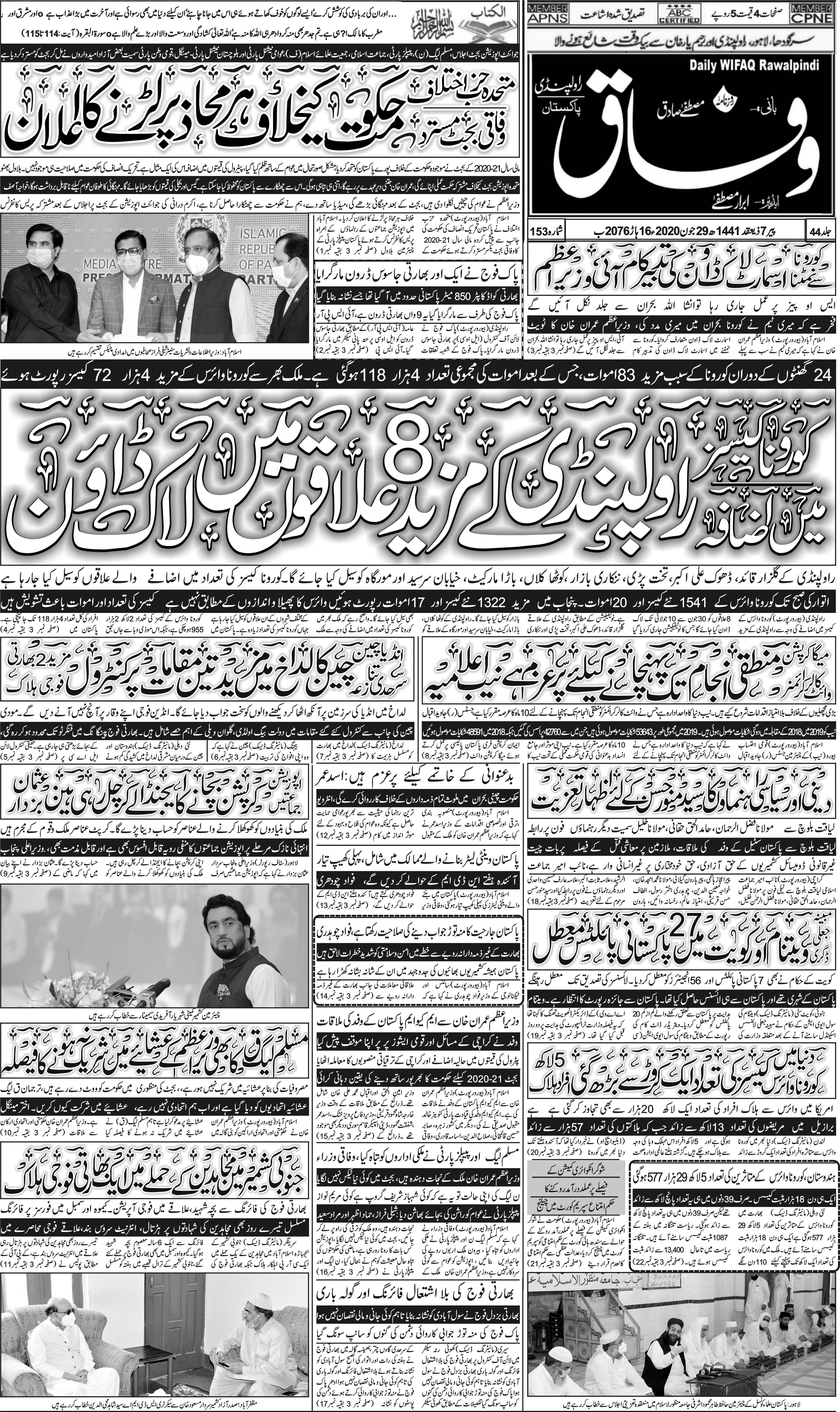 e-Paper – Daily Wifaq – Rawalpindi – 29-06-2020