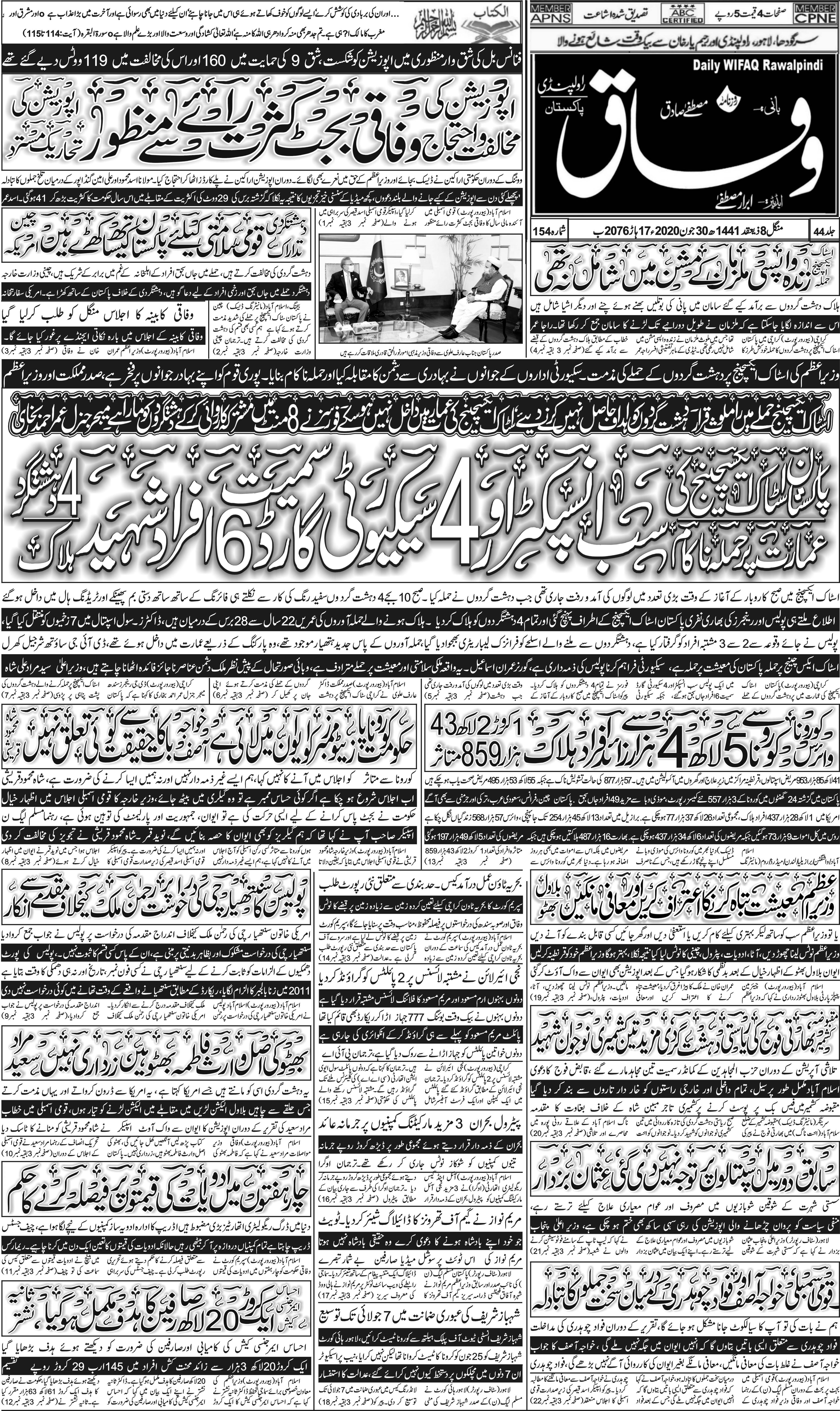 e-Paper – Daily Wifaq – Rawalpindi – 30-06-2020