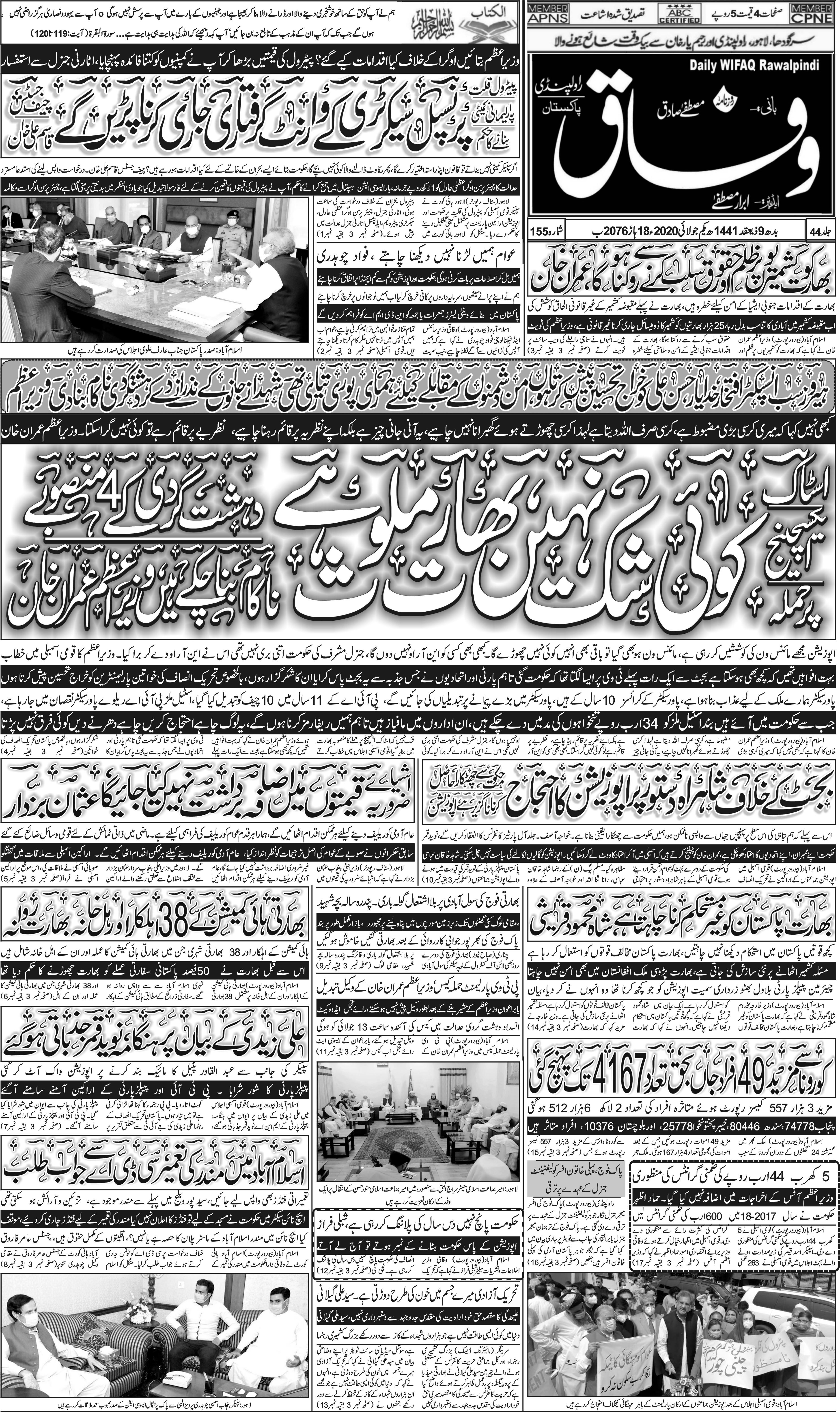 e-Paper – Daily Wifaq – Rawalpindi – 01-07-2020