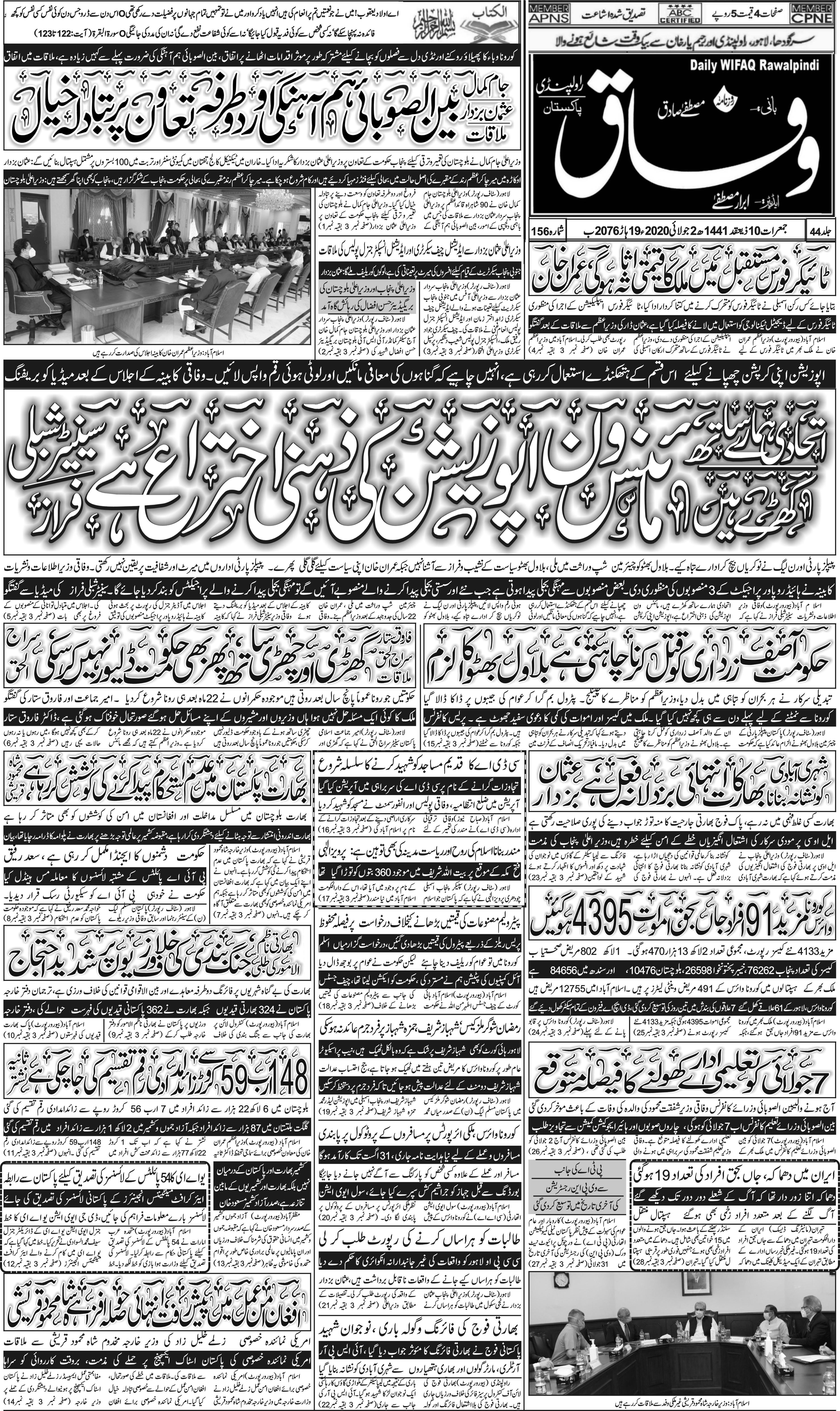 e-Paper – Daily Wifaq – Rawalpindi – 02-07-2020