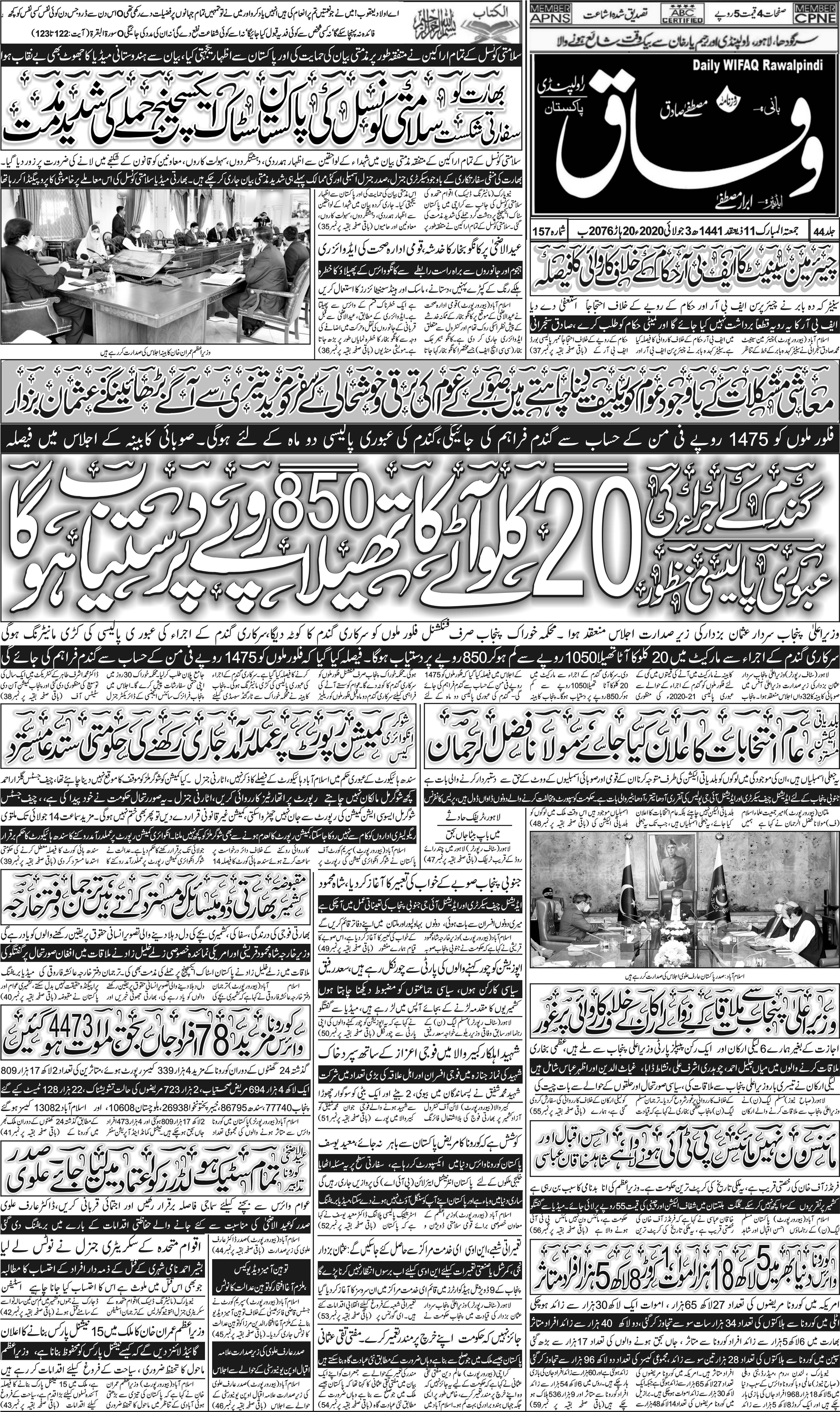 e-Paper – Daily Wifaq – Rawalpindi – 03-07-2020