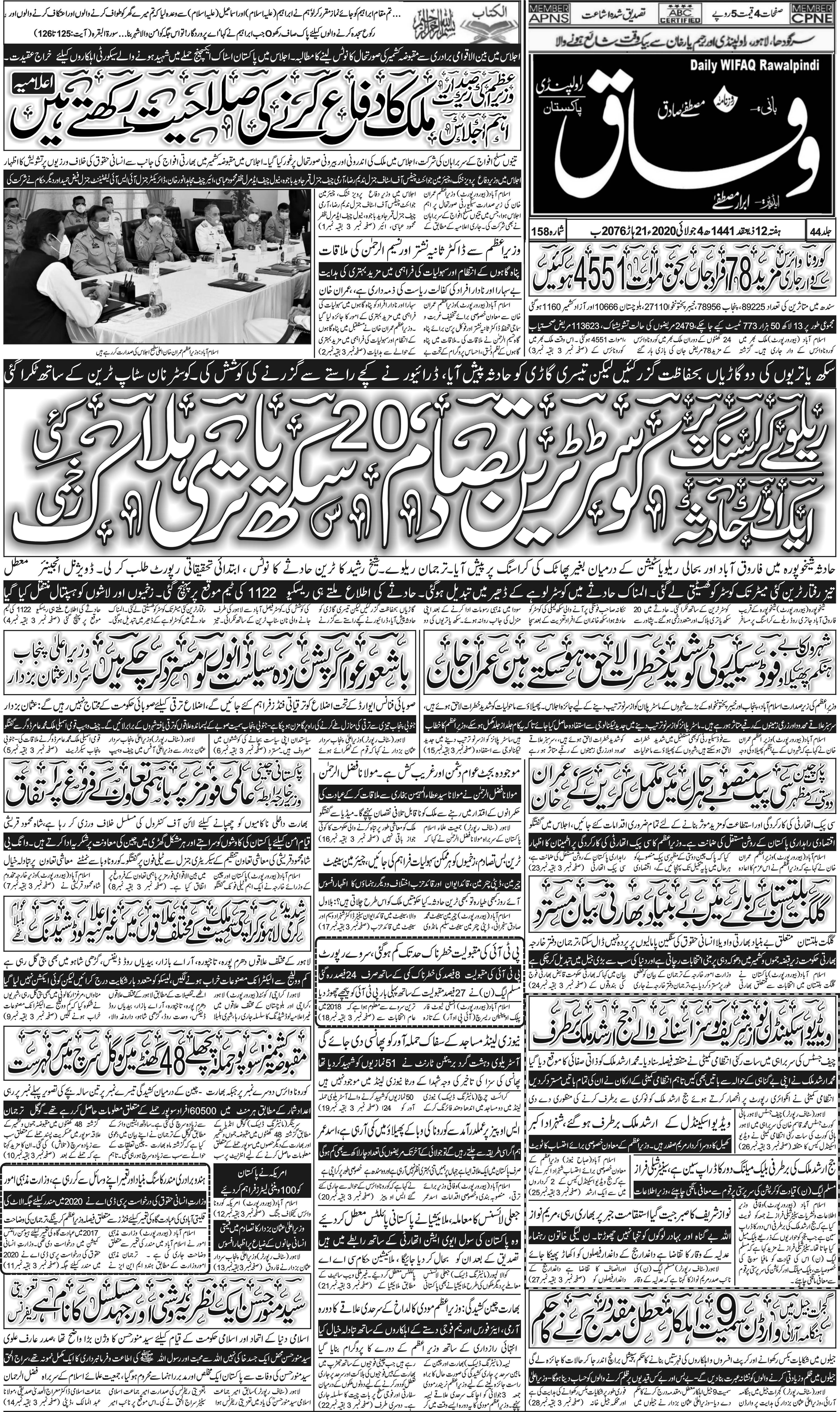 e-Paper – Daily Wifaq – Rawalpindi – 04-07-2020