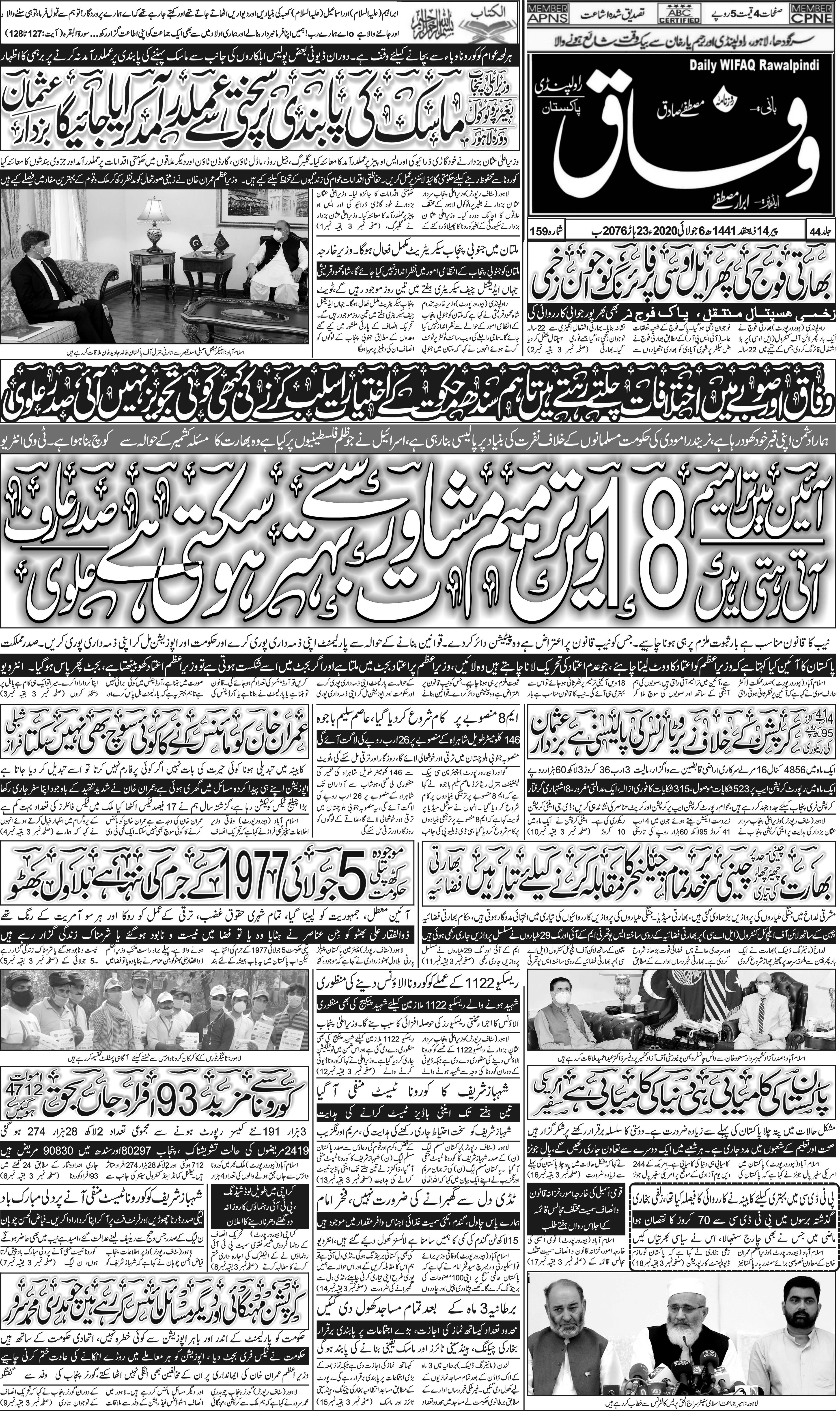 e-Paper – Daily Wifaq – Rawalpindi – 06-07-2020