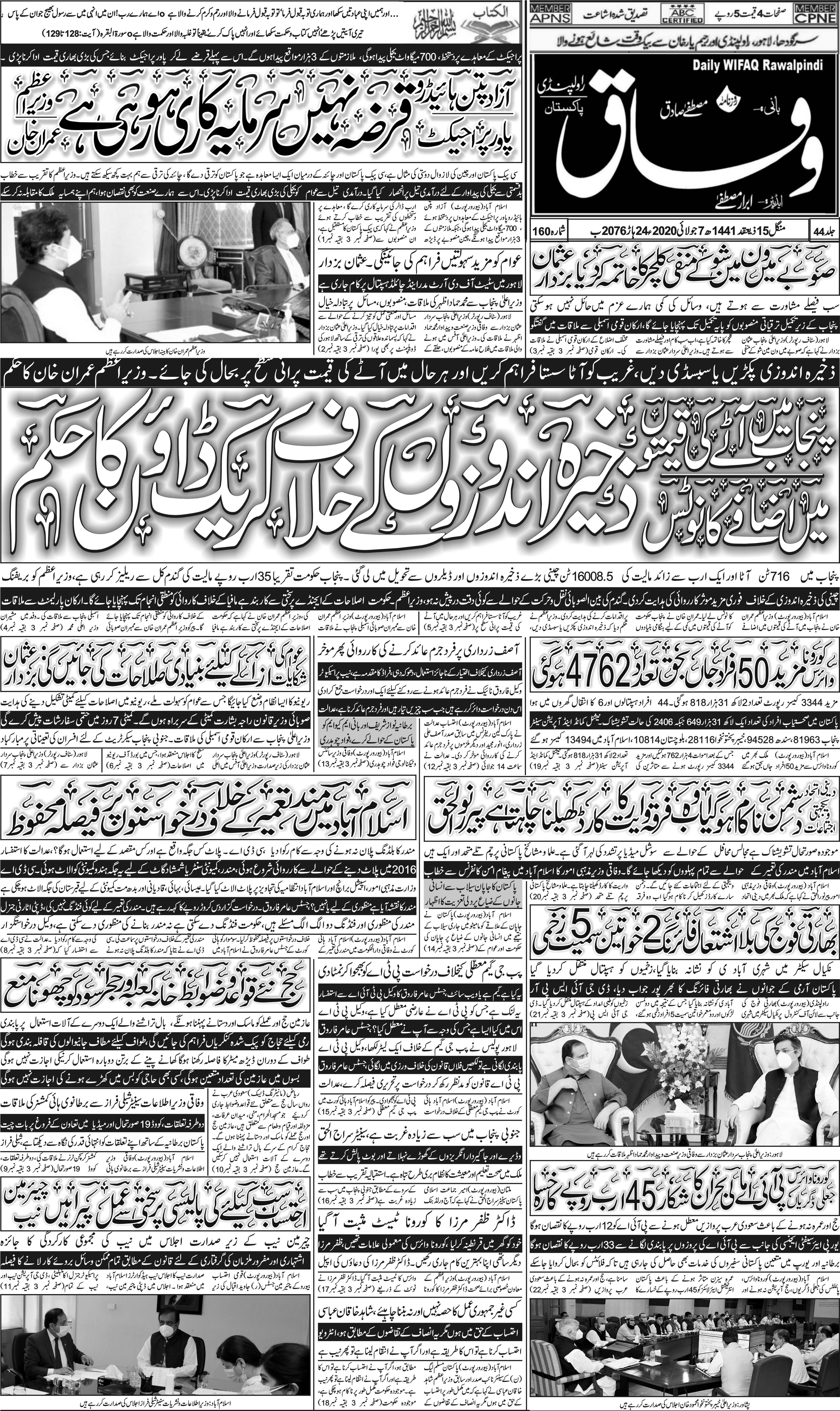 e-Paper – Daily Wifaq – Rawalpindi – 07-07-2020
