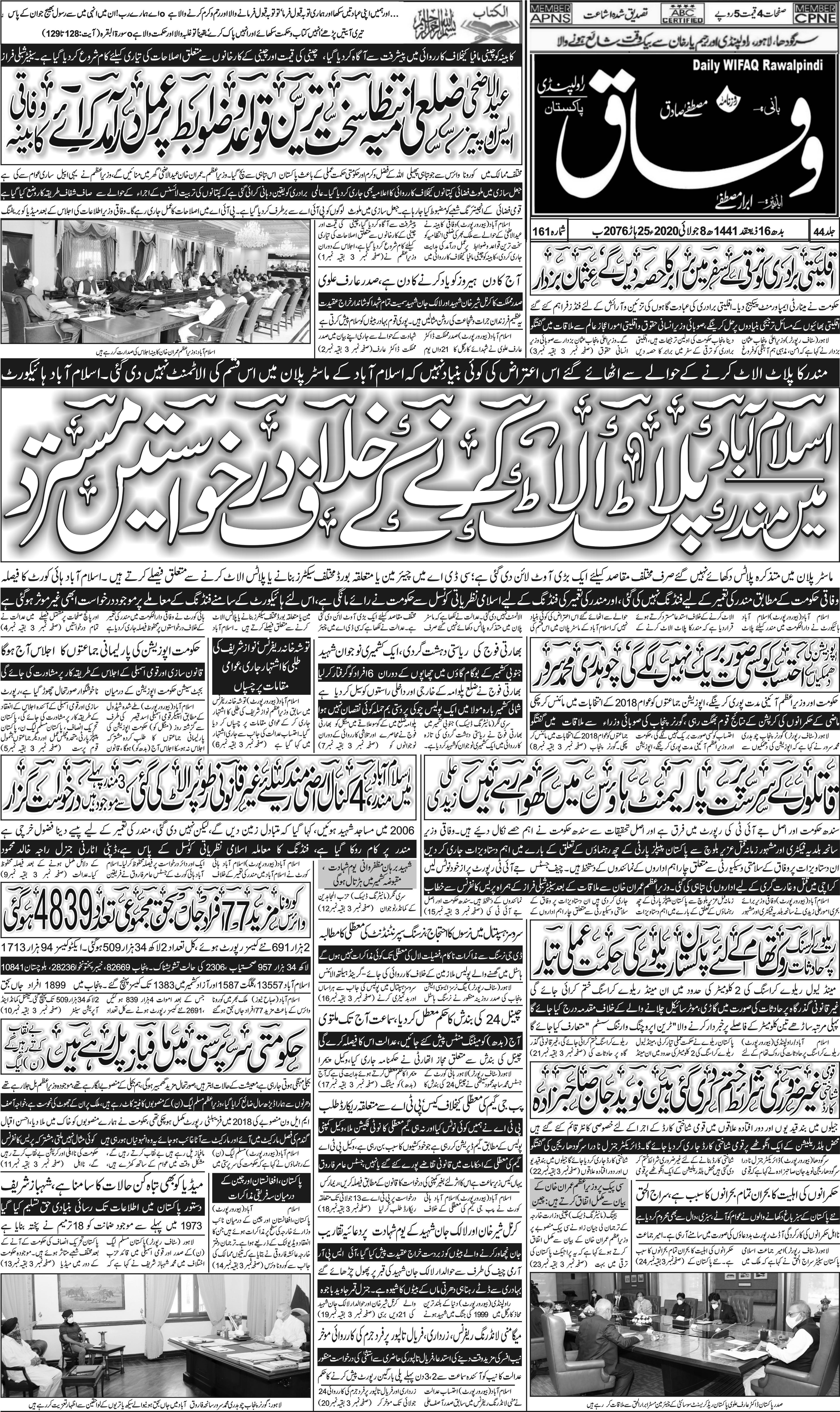 e-Paper – Daily Wifaq – Rawalpindi – 08-07-2020