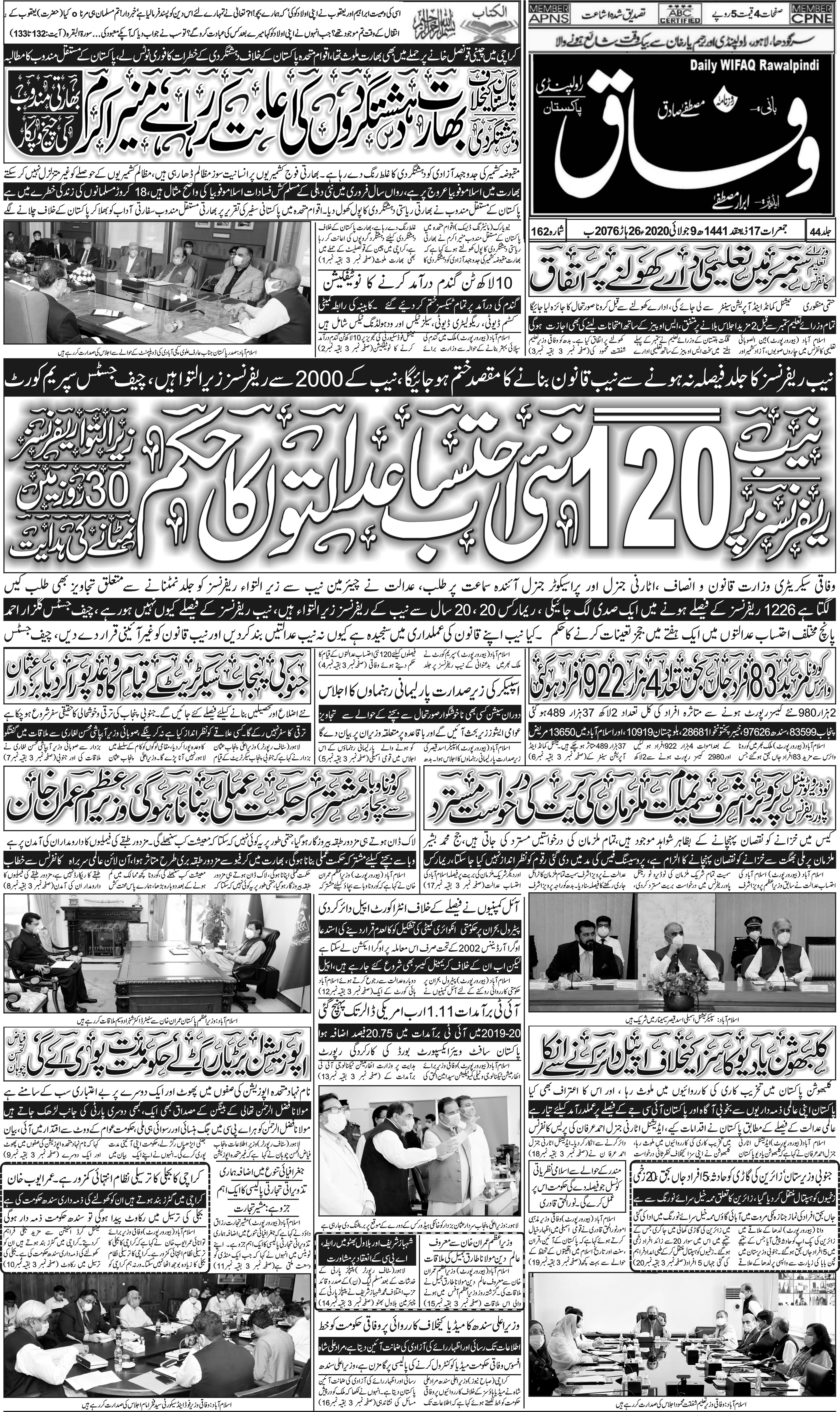 e-Paper – Daily Wifaq – Rawalpindi – 09-07-2020