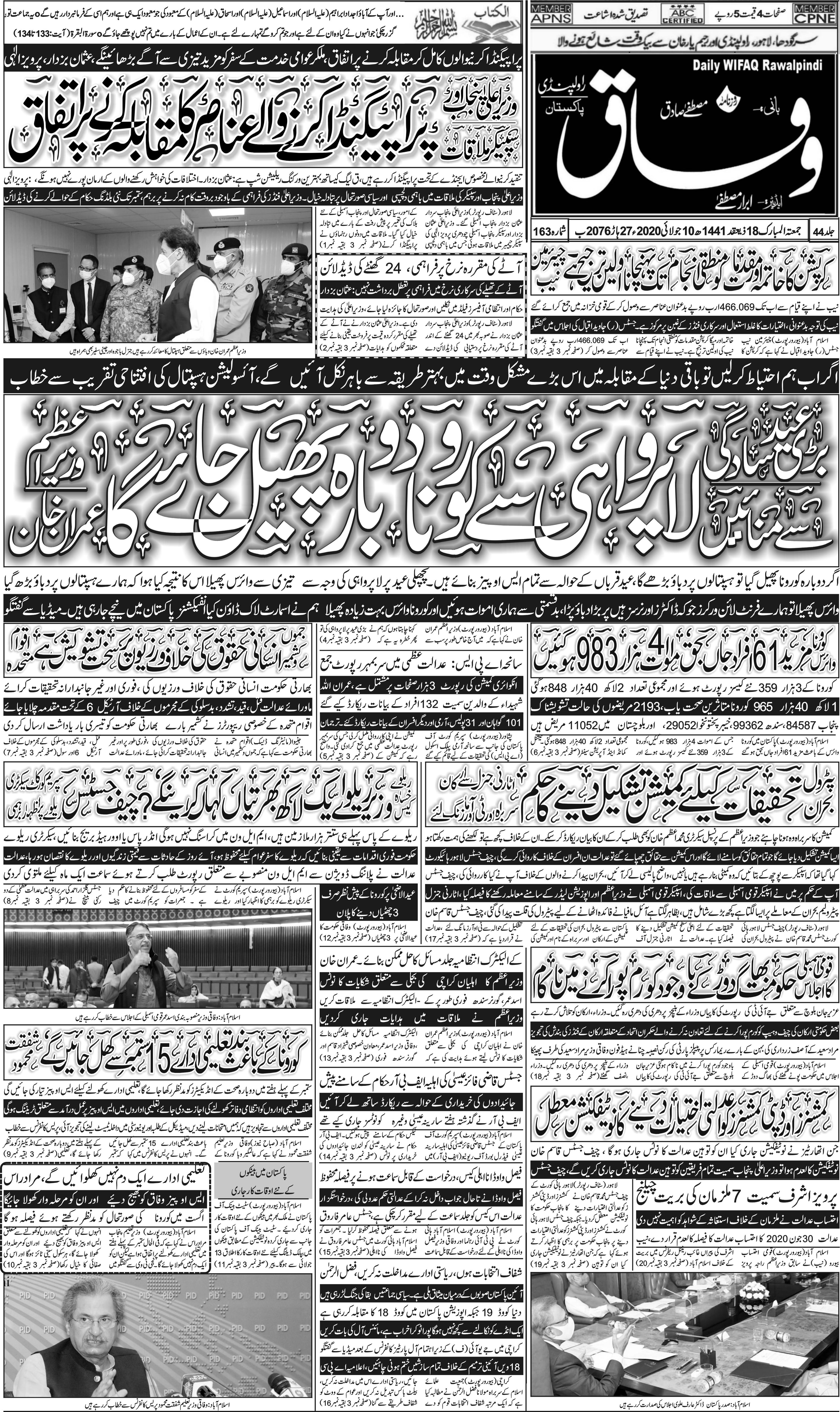e-Paper – Daily Wifaq – Rawalpindi – 10-07-2020