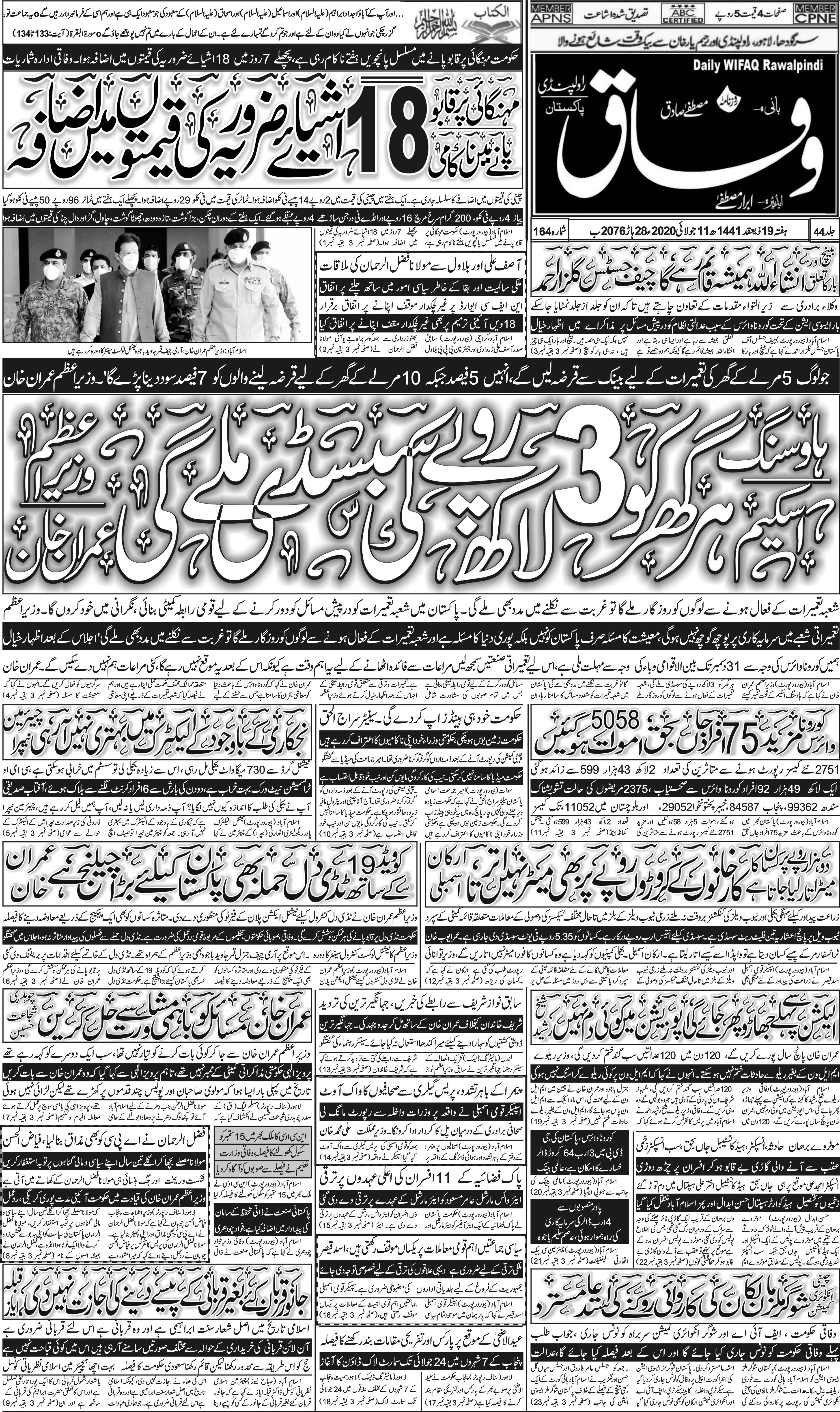 e-Paper – Daily Wifaq – Rawalpindi – 11-07-2020