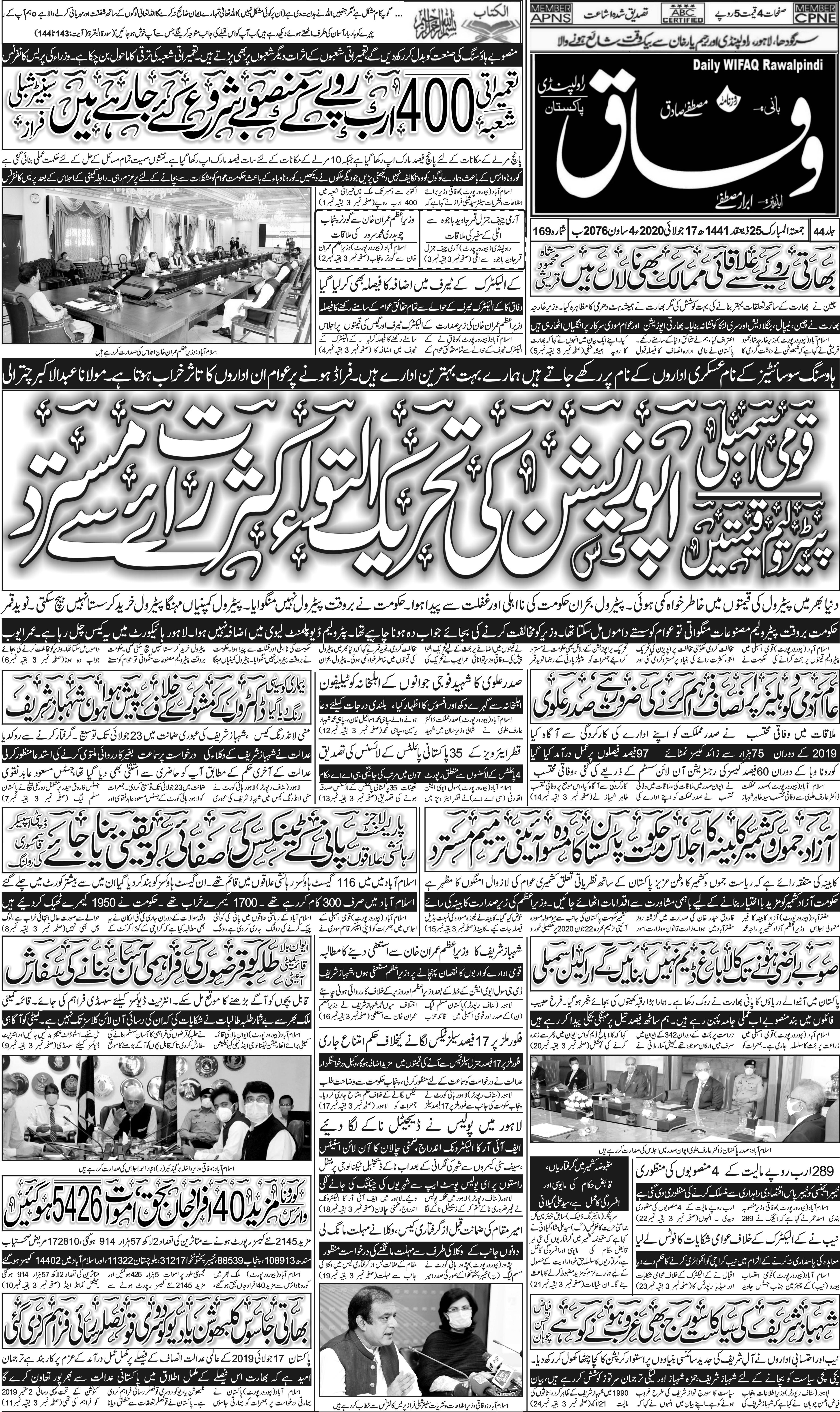 e-Paper – Daily Wifaq – Rawalpindi – 17-07-2020