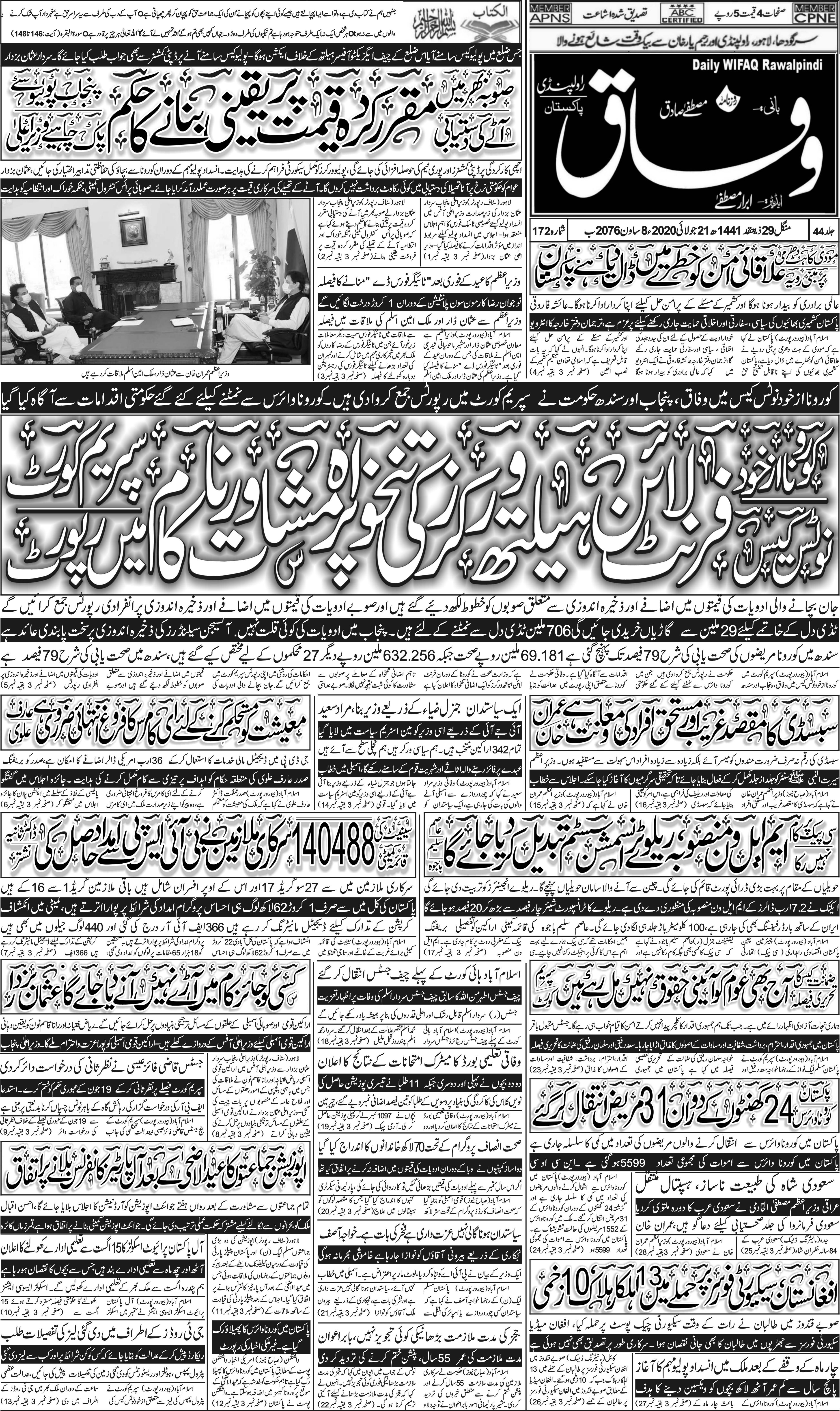 e-Paper – Daily Wifaq – Rawalpindi – 21-07-2020