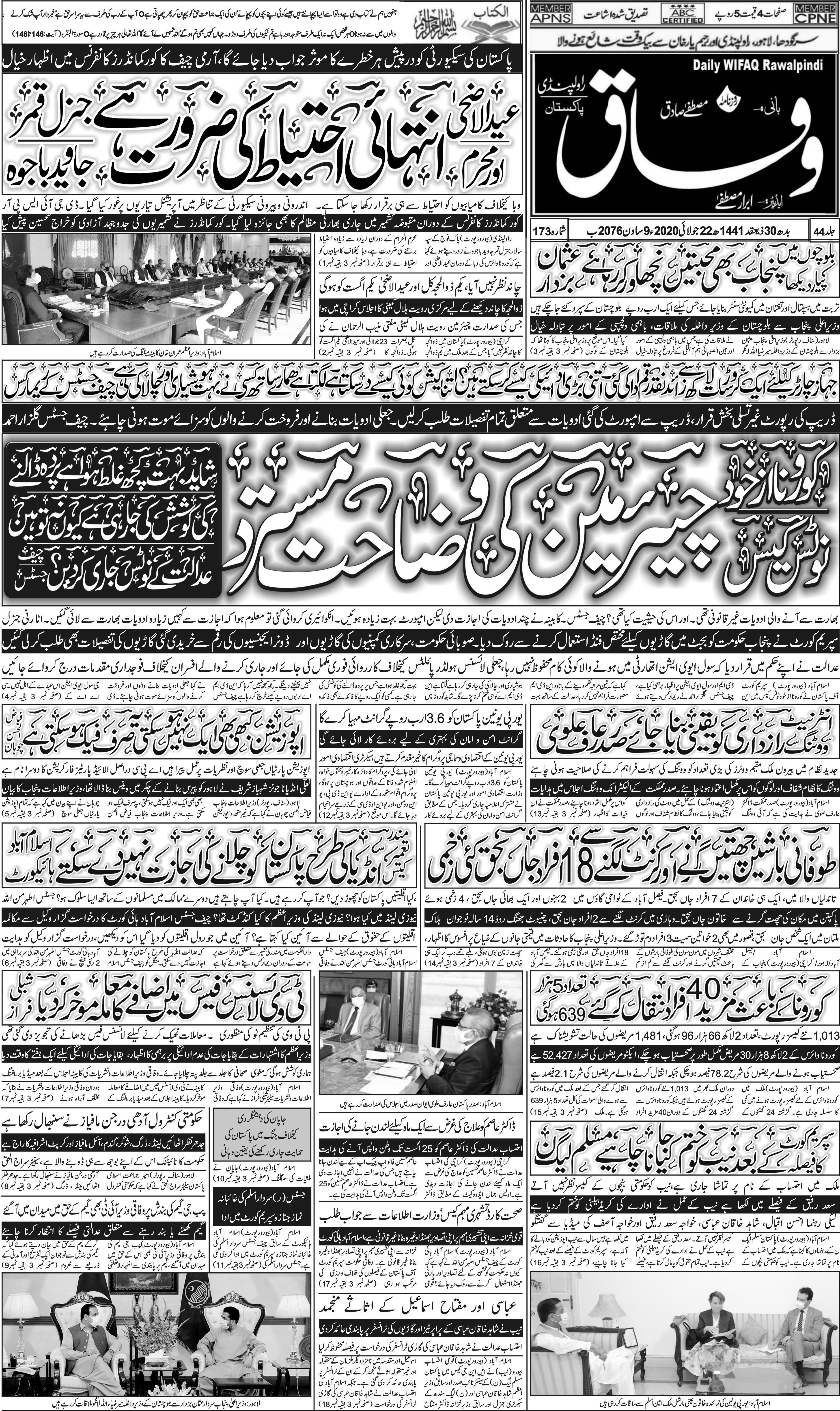 e-Paper – Daily Wifaq – Rawalpindi – 22-07-2020