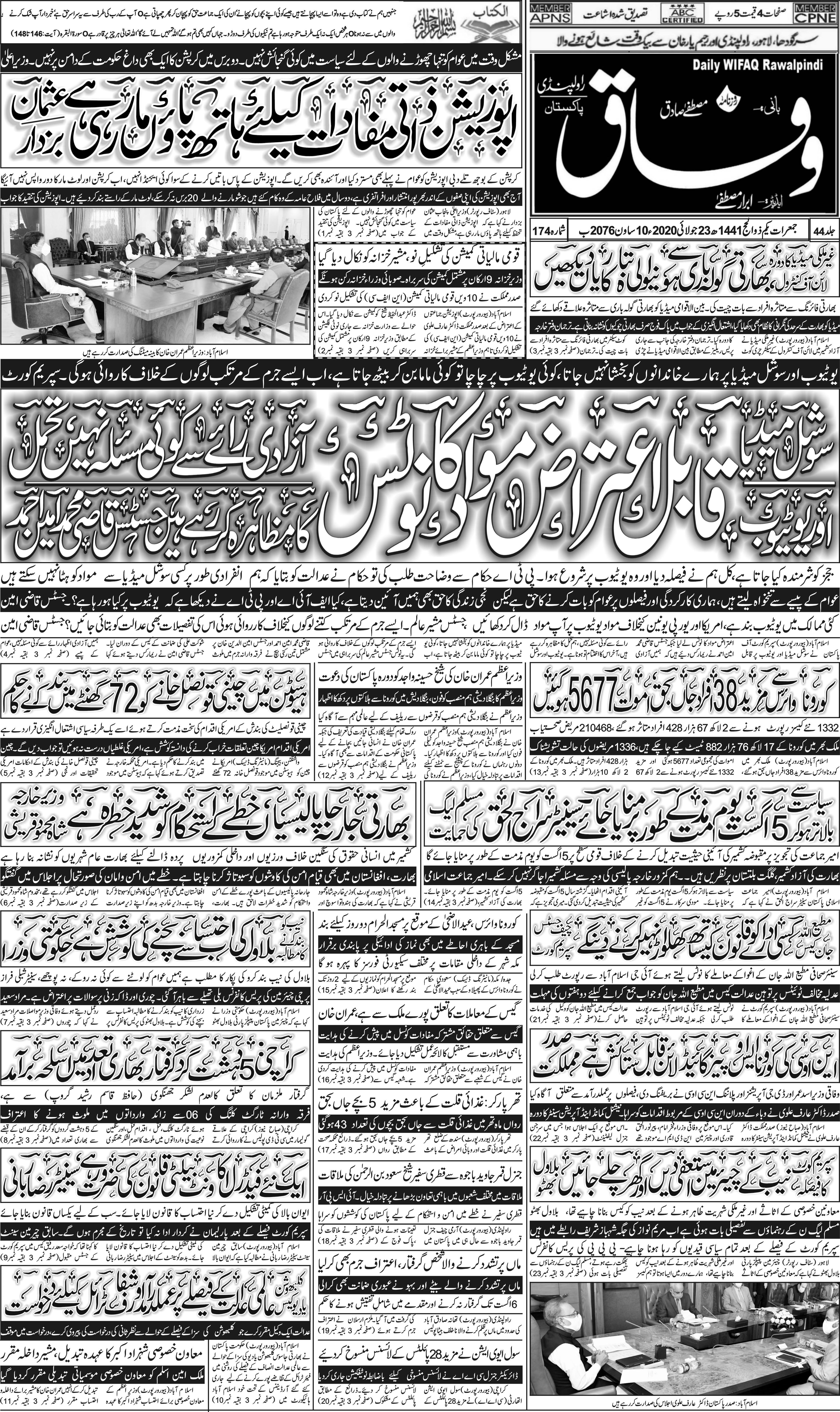 e-Paper – Daily Wifaq – Rawalpindi – 23-07-2020