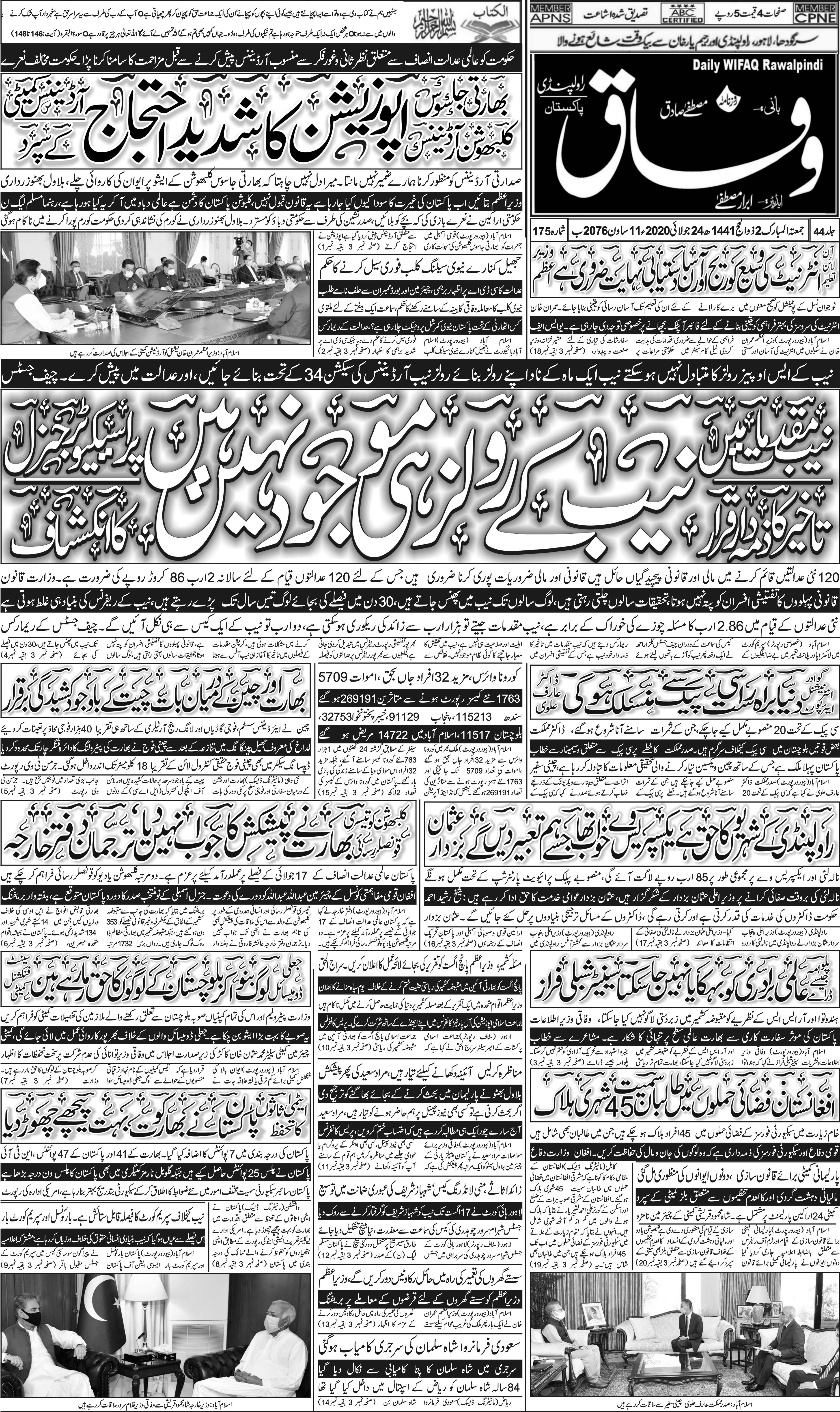 e-Paper – Daily Wifaq – Rawalpindi – 24-07-2020