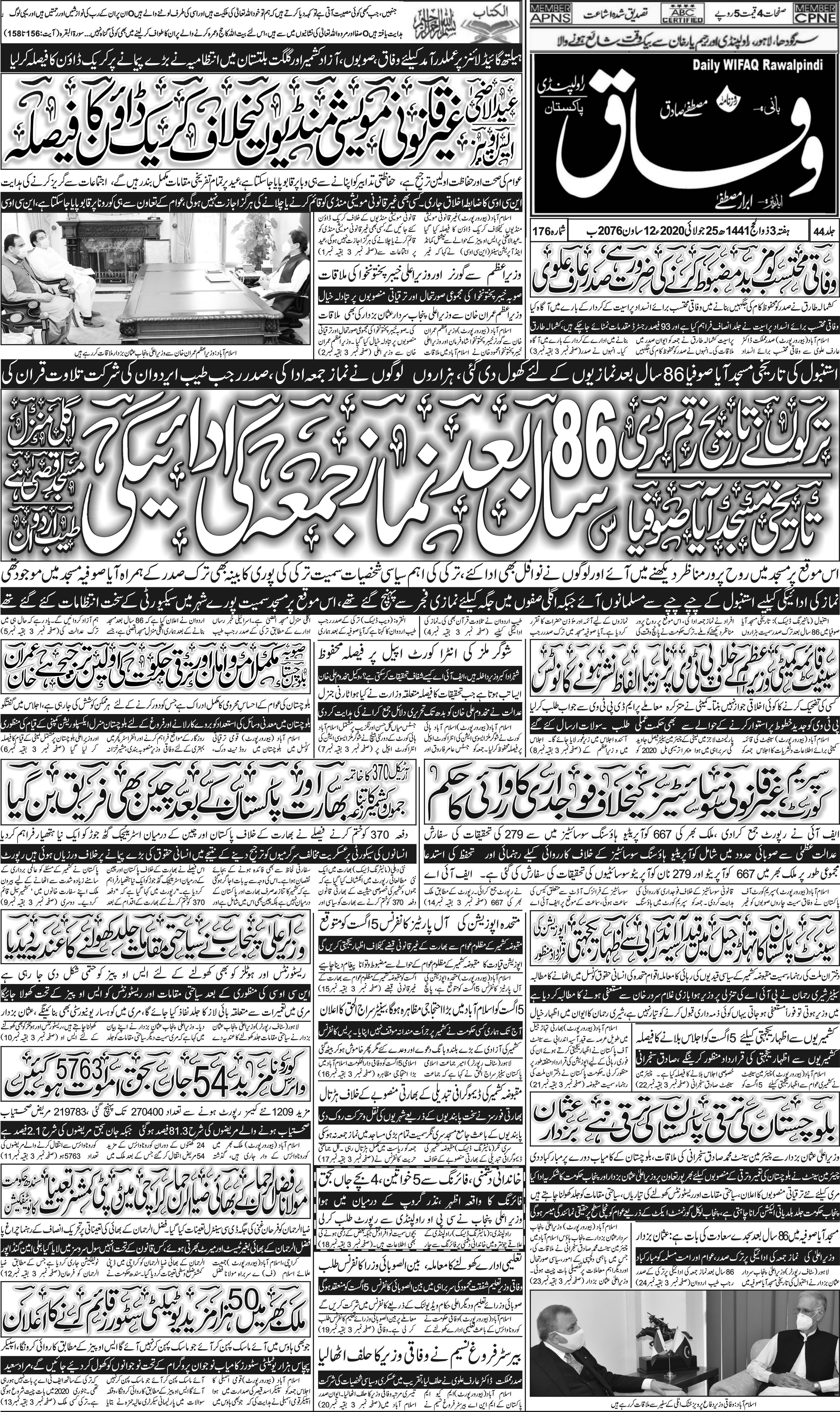 e-Paper – Daily Wifaq – Rawalpindi – 25-07-2020