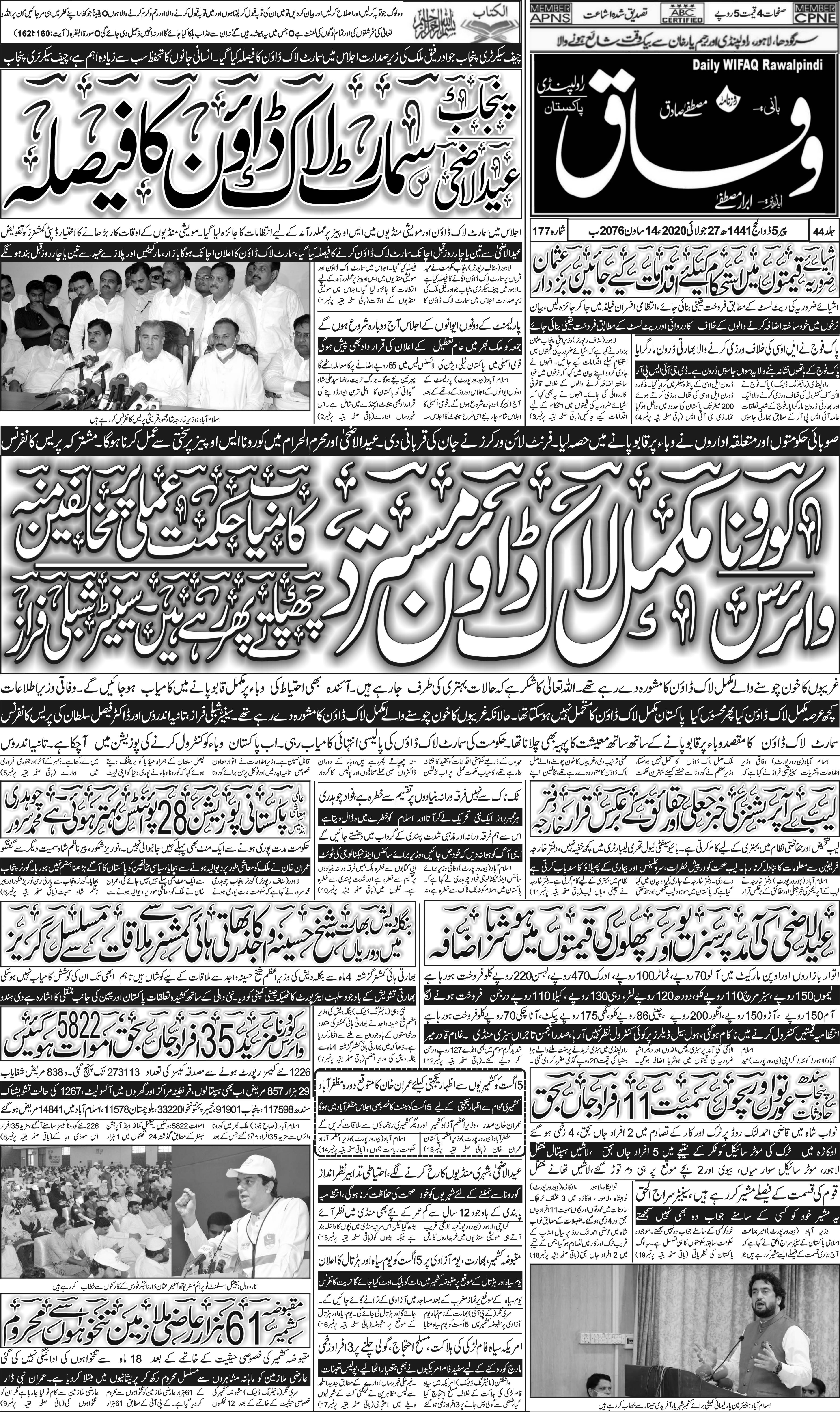 e-Paper – Daily Wifaq – Rawalpindi – 27-07-2020