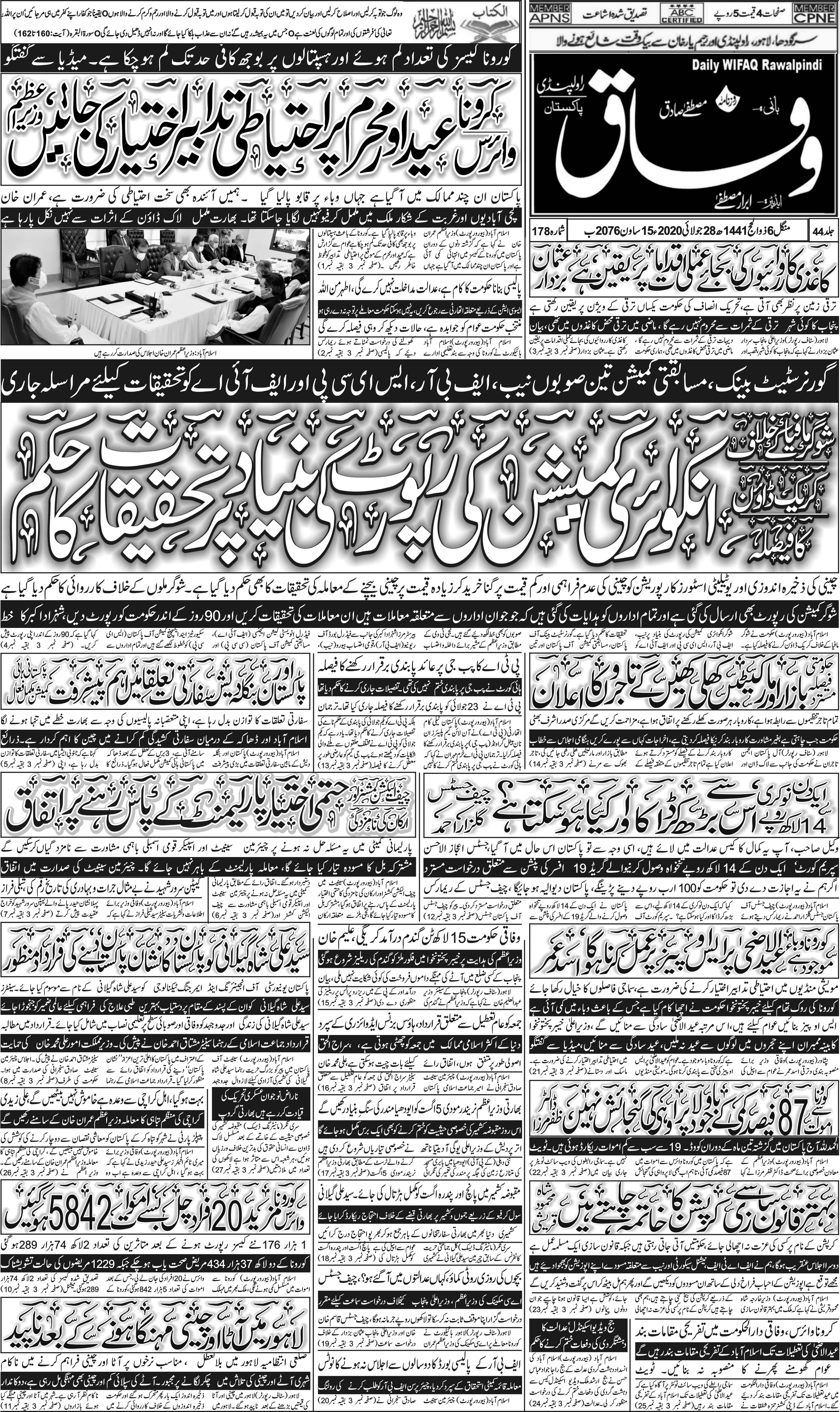 e-Paper – Daily Wifaq – Rawalpindi – 28-07-2020