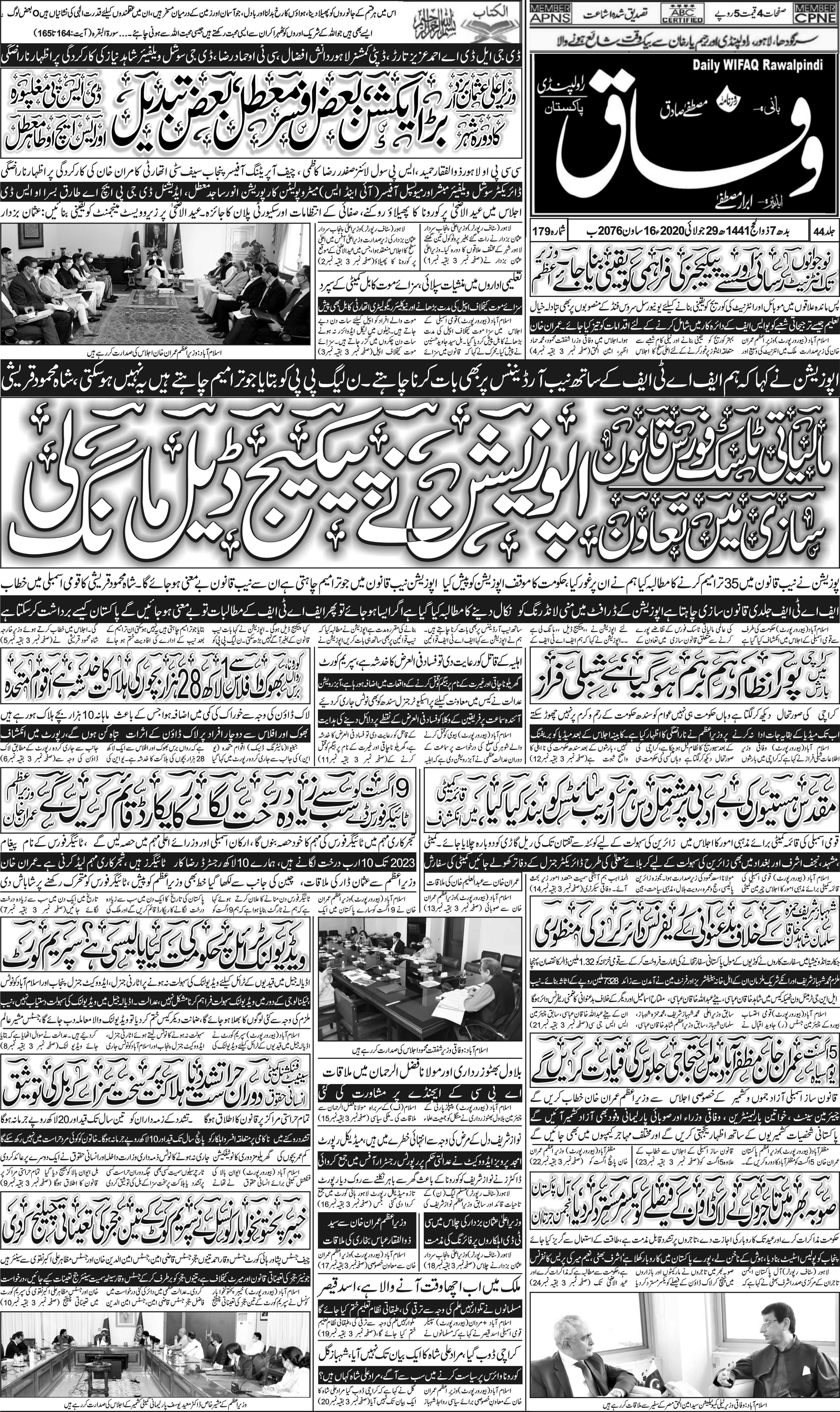 e-Paper – Daily Wifaq – Rawalpindi – 29-07-2020