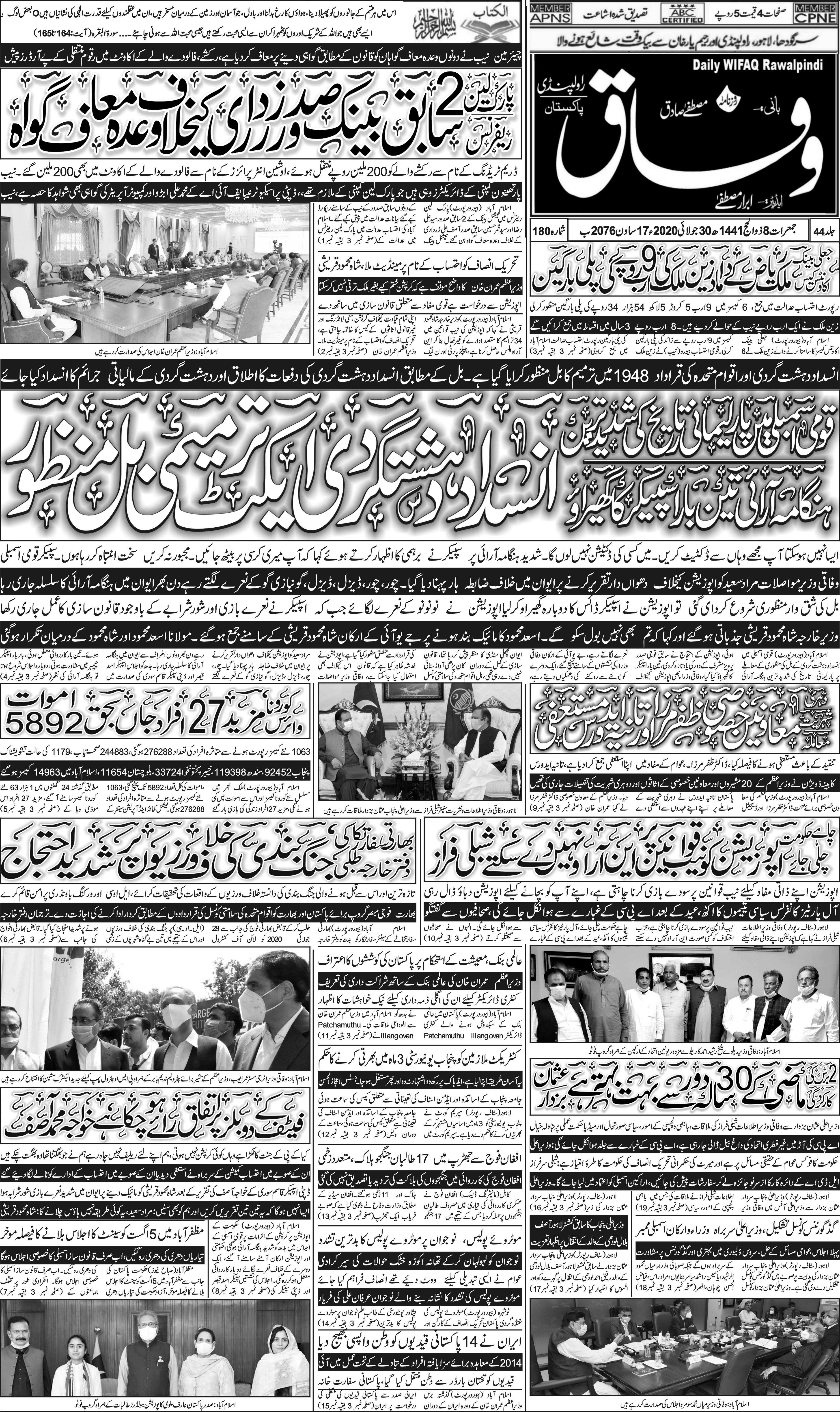 e-Paper – Daily Wifaq – Rawalpindi – 30-07-2020