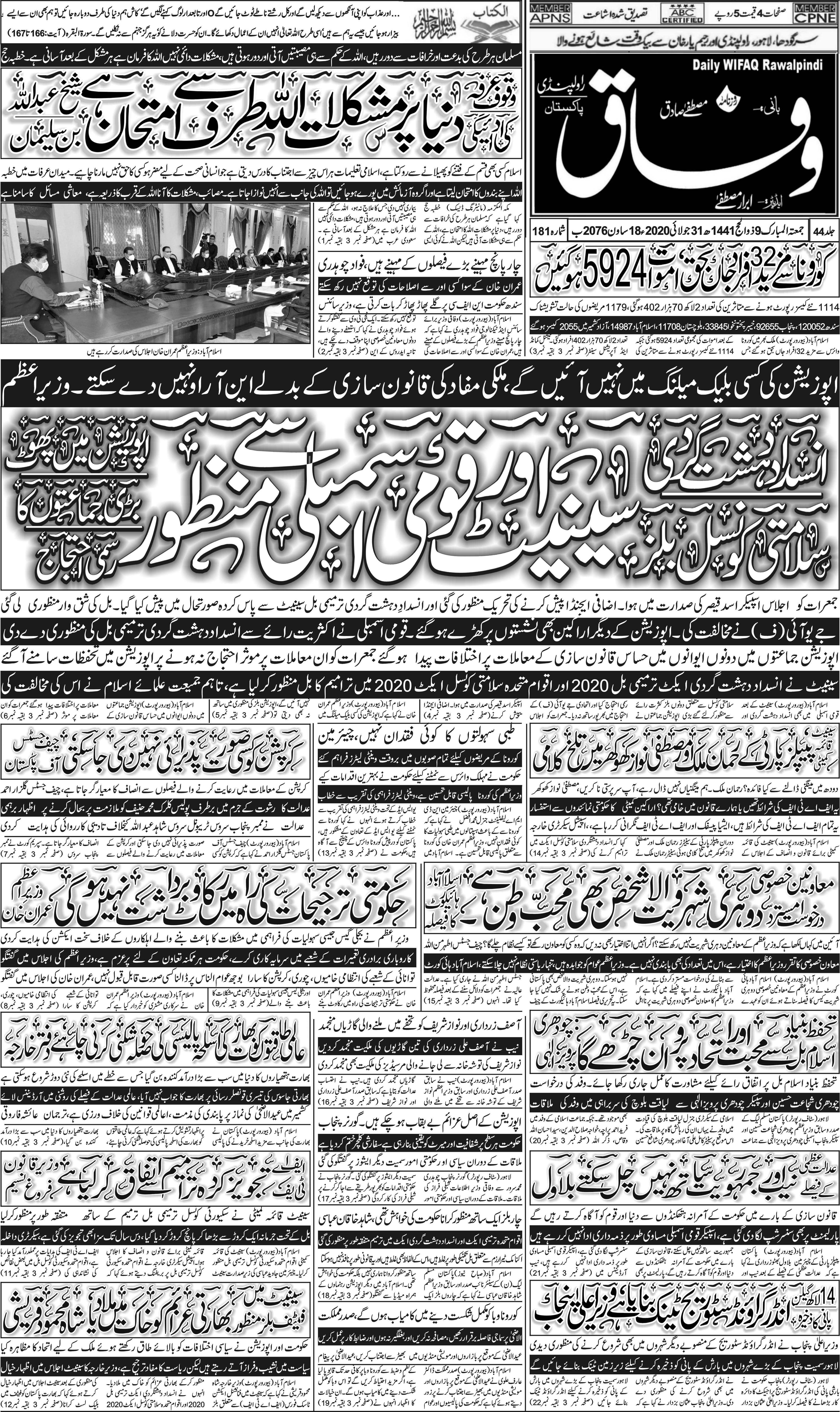e-Paper – Daily Wifaq – Rawalpindi – 31-07-2020
