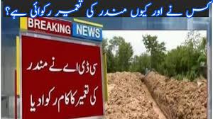 اسلام آباد مندر کے قیام لیے حکومتی فنڈ کے سوال پر اسلامی نظریاتی کونسل سے رائے طلب