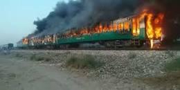 علامہ اقبال ایکسپریس آتشزدگی، فرانزک رپورٹ منظر عام پر .آگ لگنے کی وجوہات سامنے نہیں آسکیں..