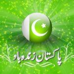 پاکستانی قوم 74 واں یوم آزادی ملی جوش و جذبے کے ساتھ منارہی ہے
