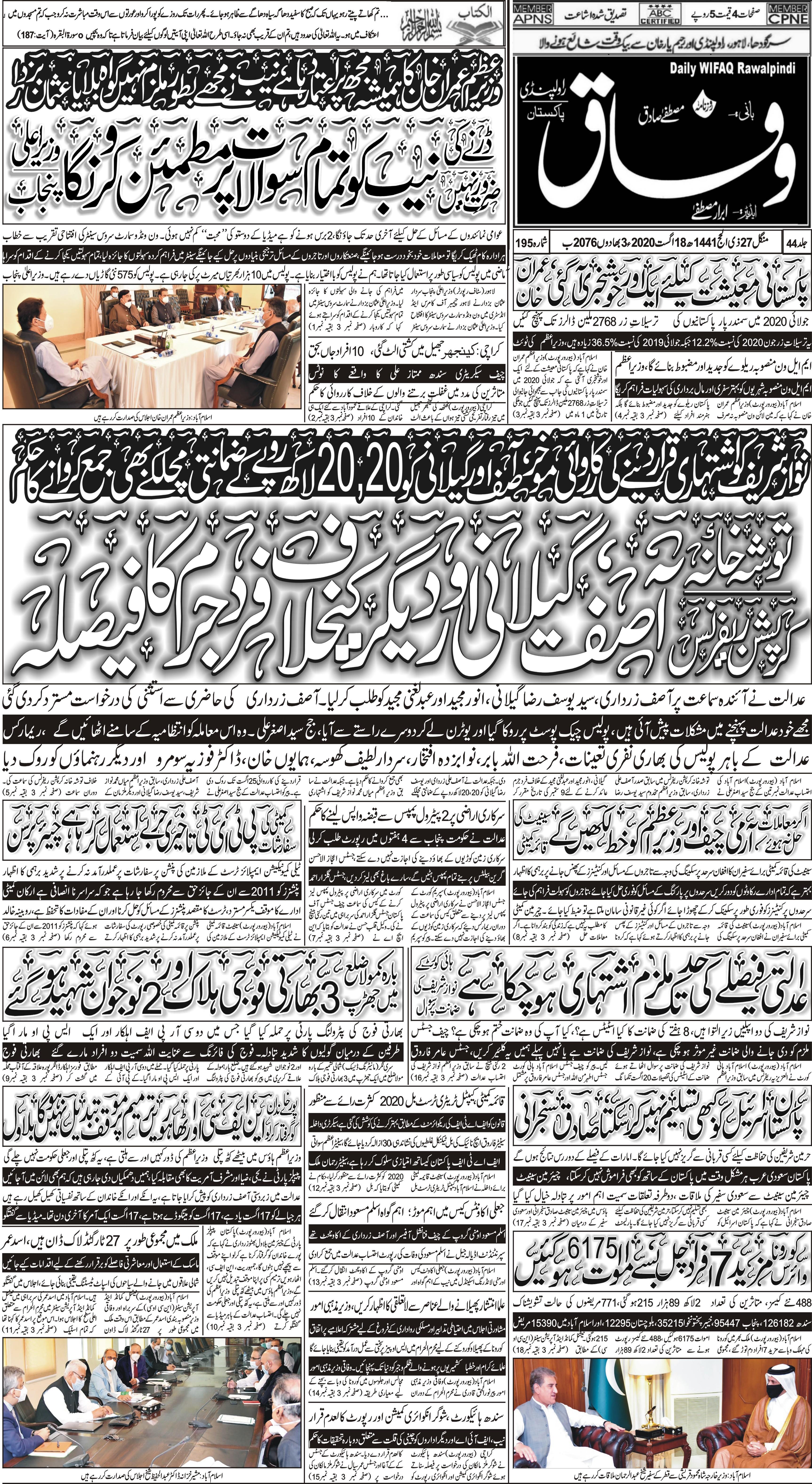 e-Paper – Daily Wifaq – Rawalpindi – 18-08-2020