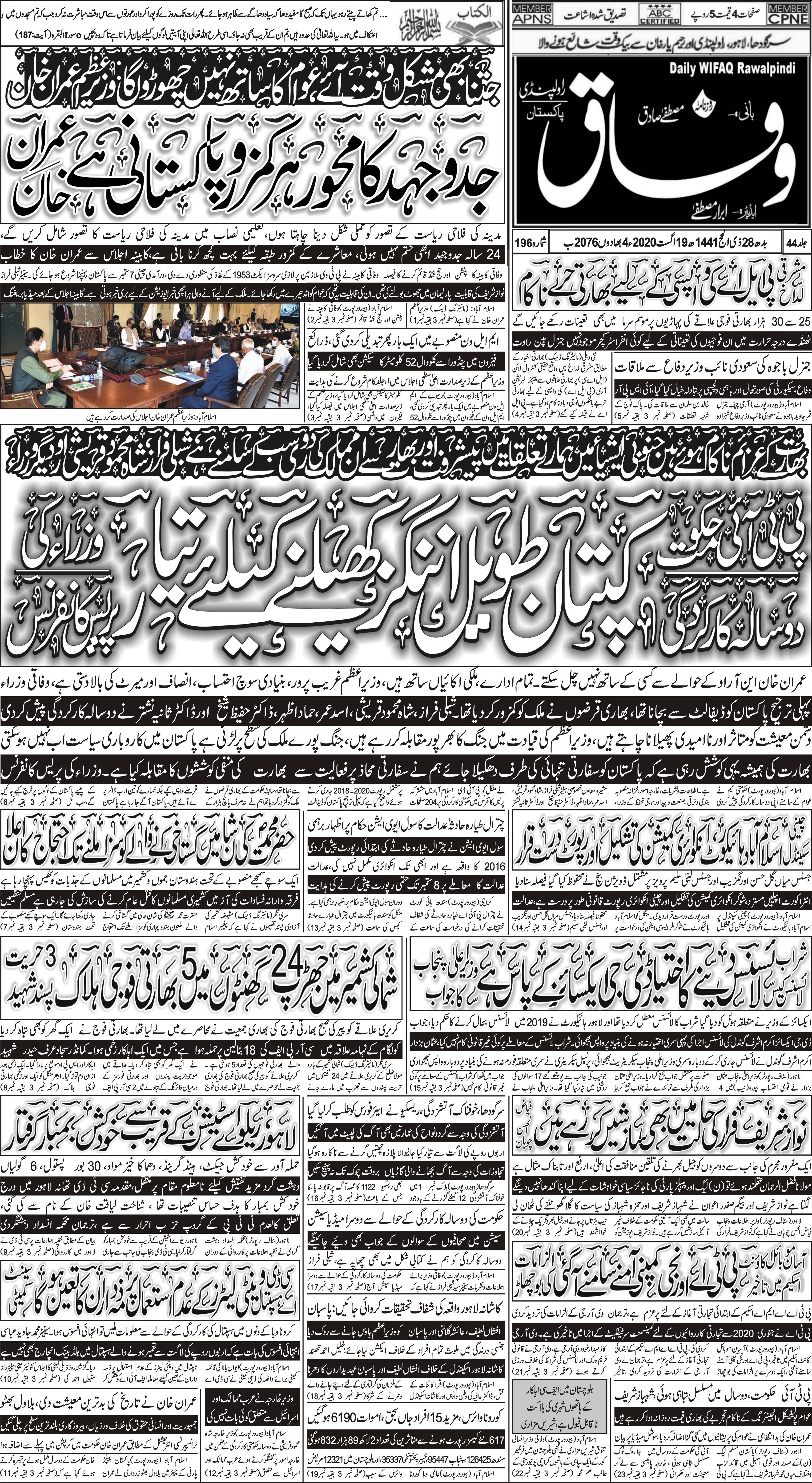 e-Paper – Daily Wifaq – Rawalpindi – 19-08-2020