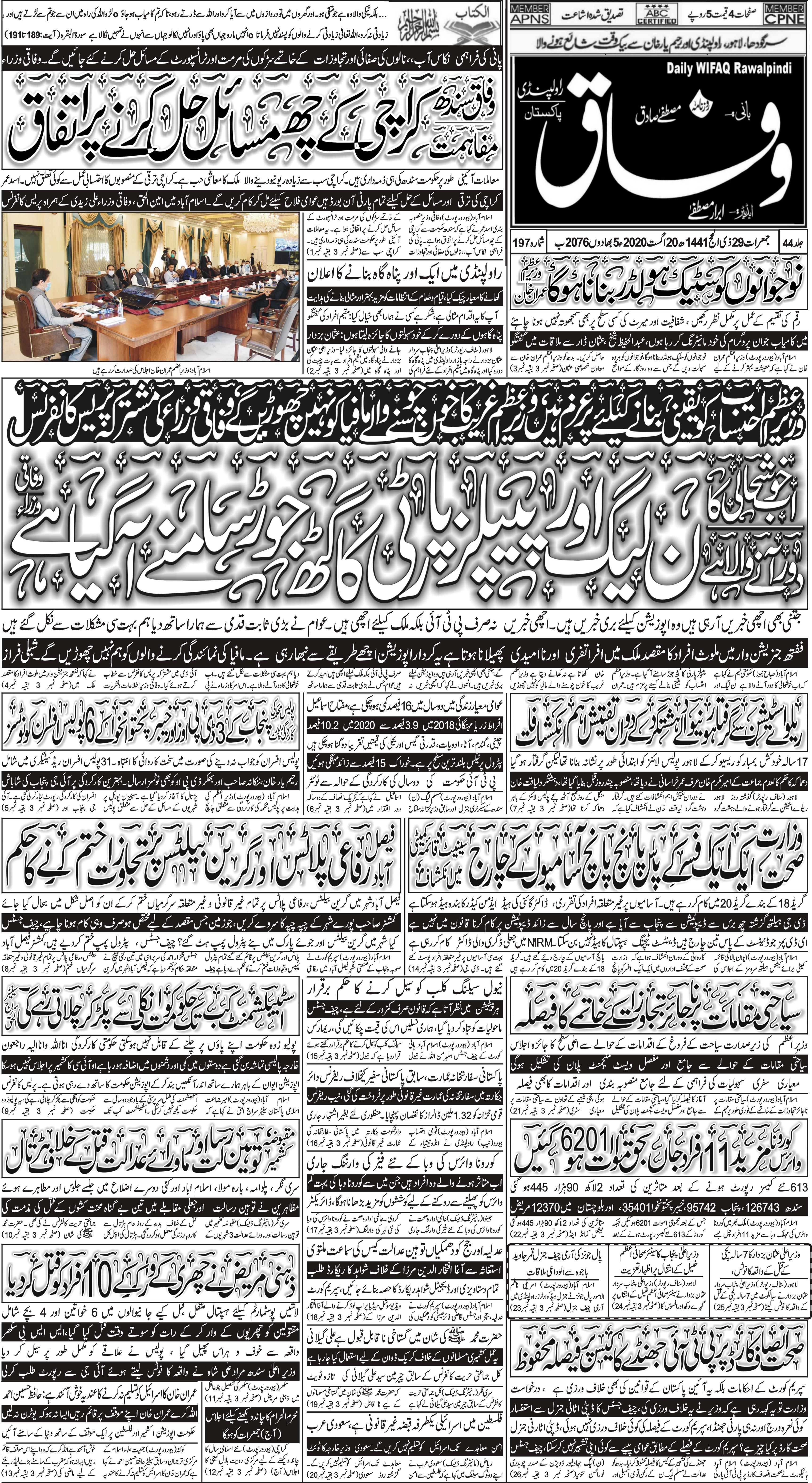 e-Paper – Daily Wifaq – Rawalpindi – 20-08-2020