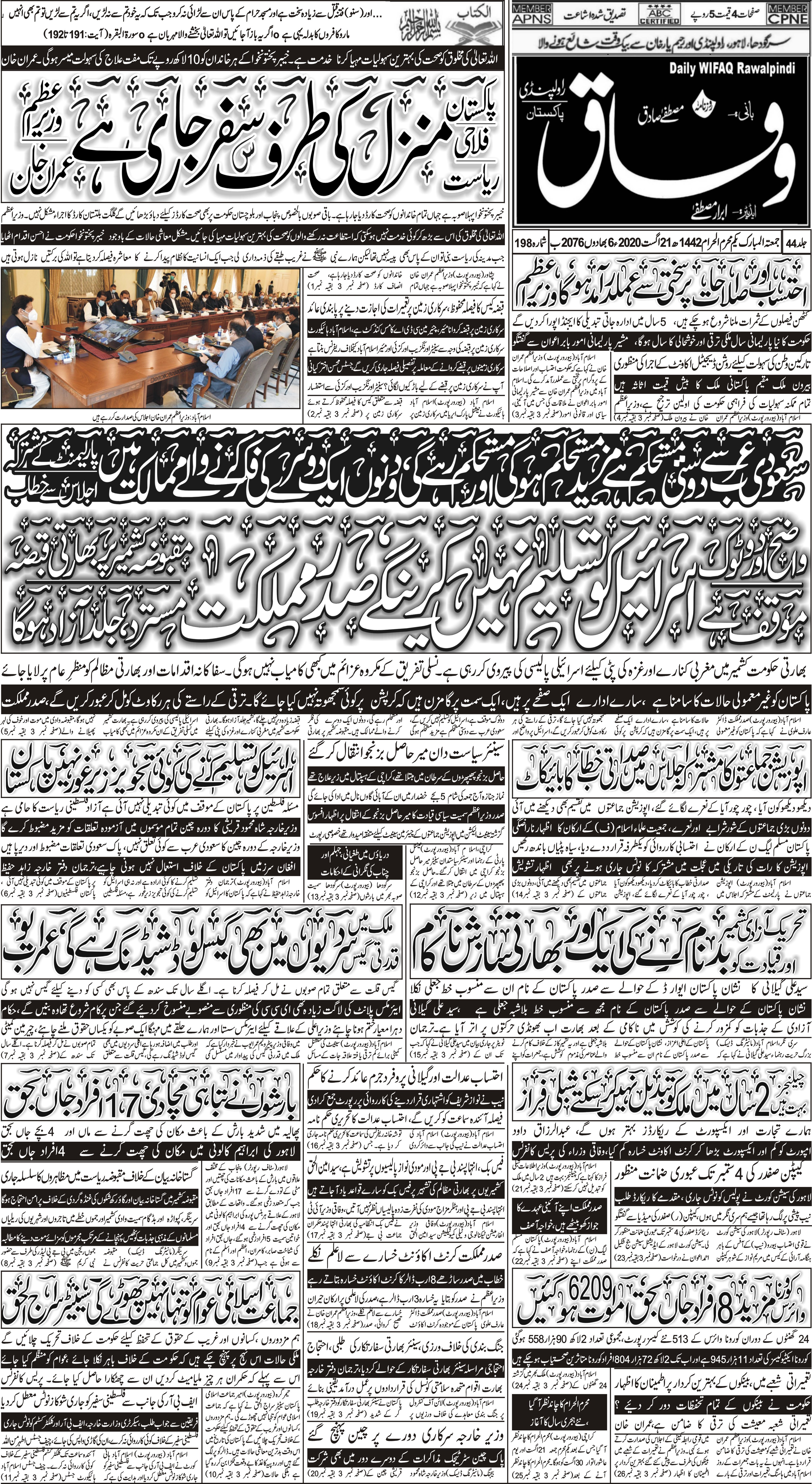 e-Paper – Daily Wifaq – Rawalpindi – 21-08-2020
