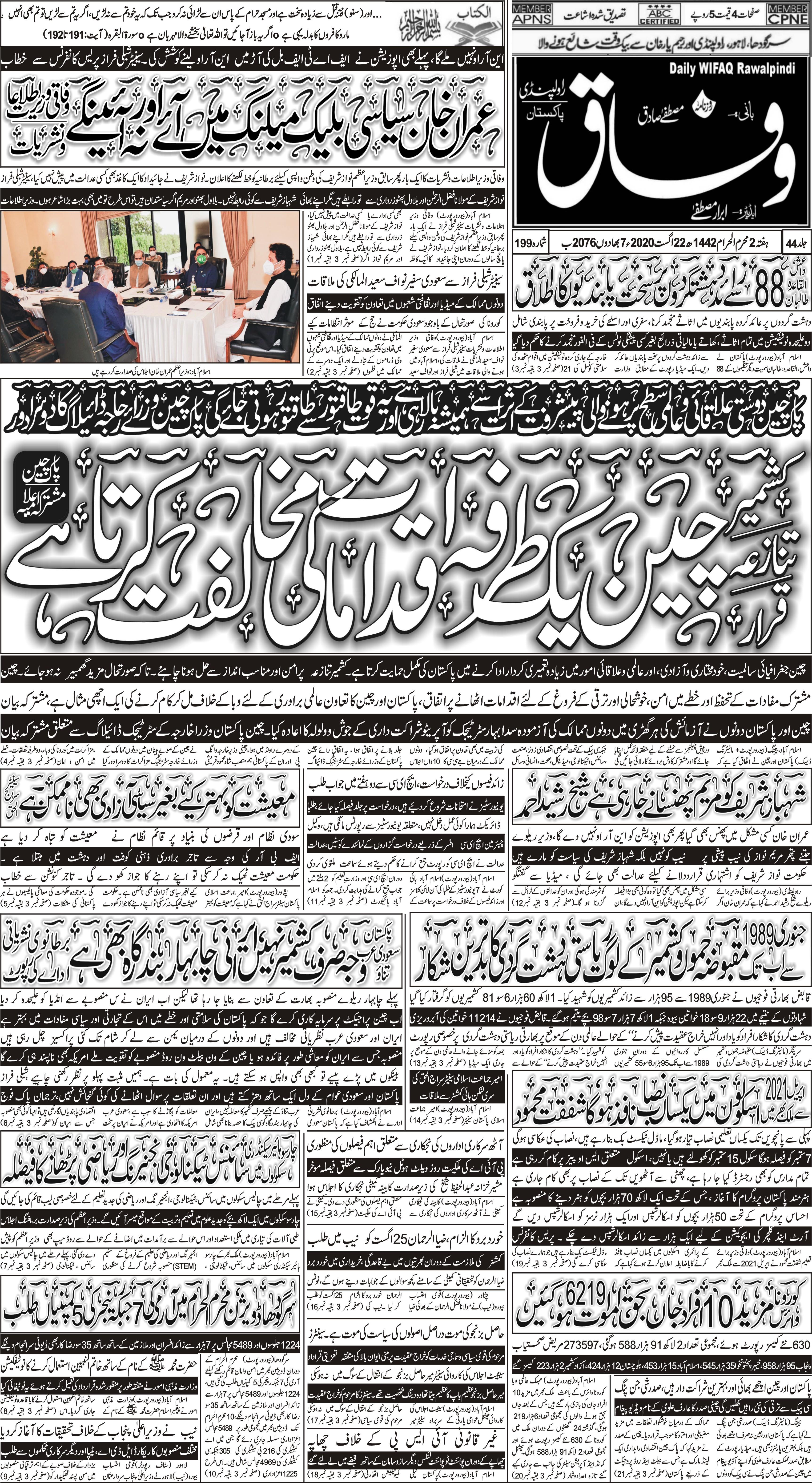 e-Paper – Daily Wifaq – Rawalpindi – 22-08-2020