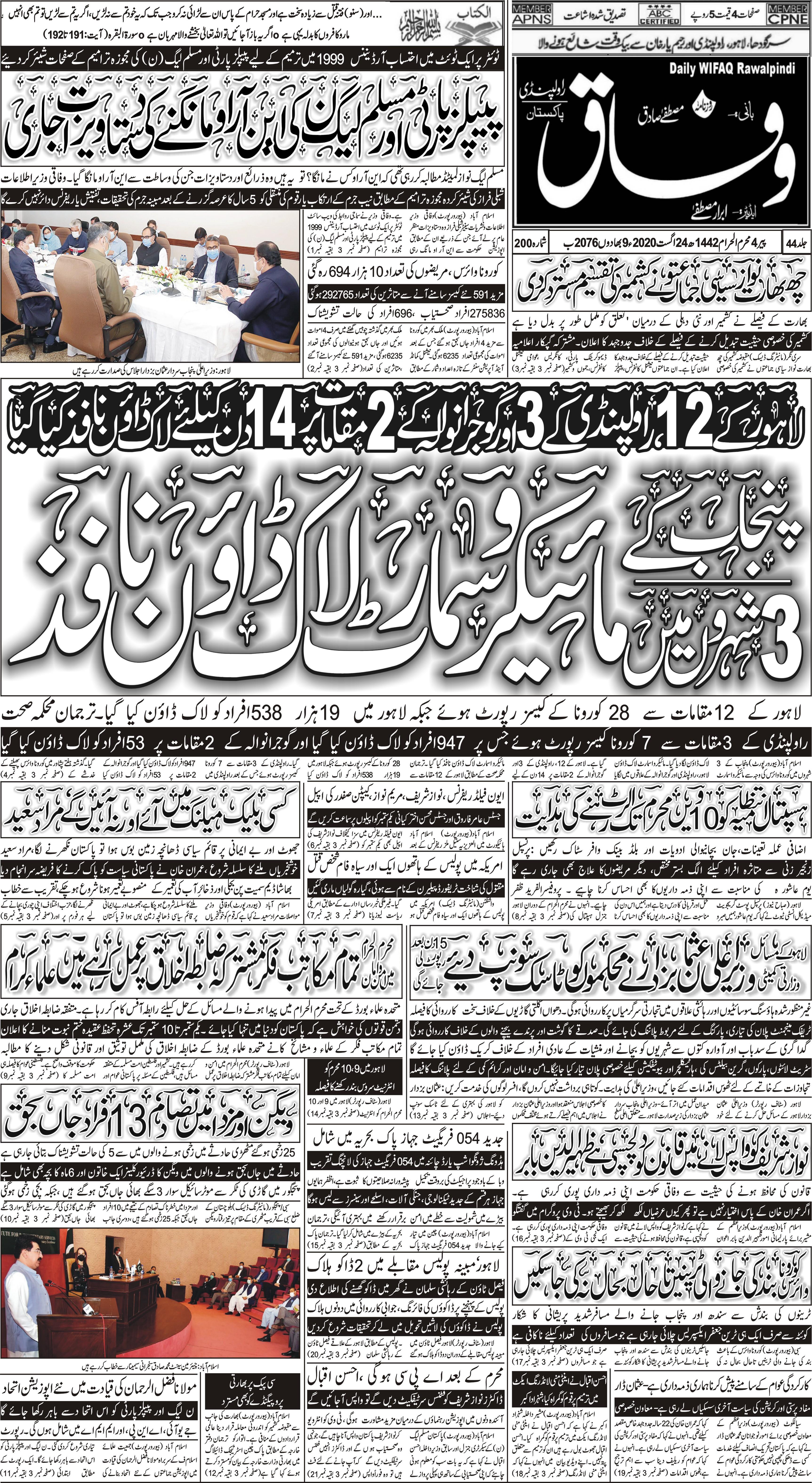 e-Paper – Daily Wifaq – Rawalpindi – 24-08-2020