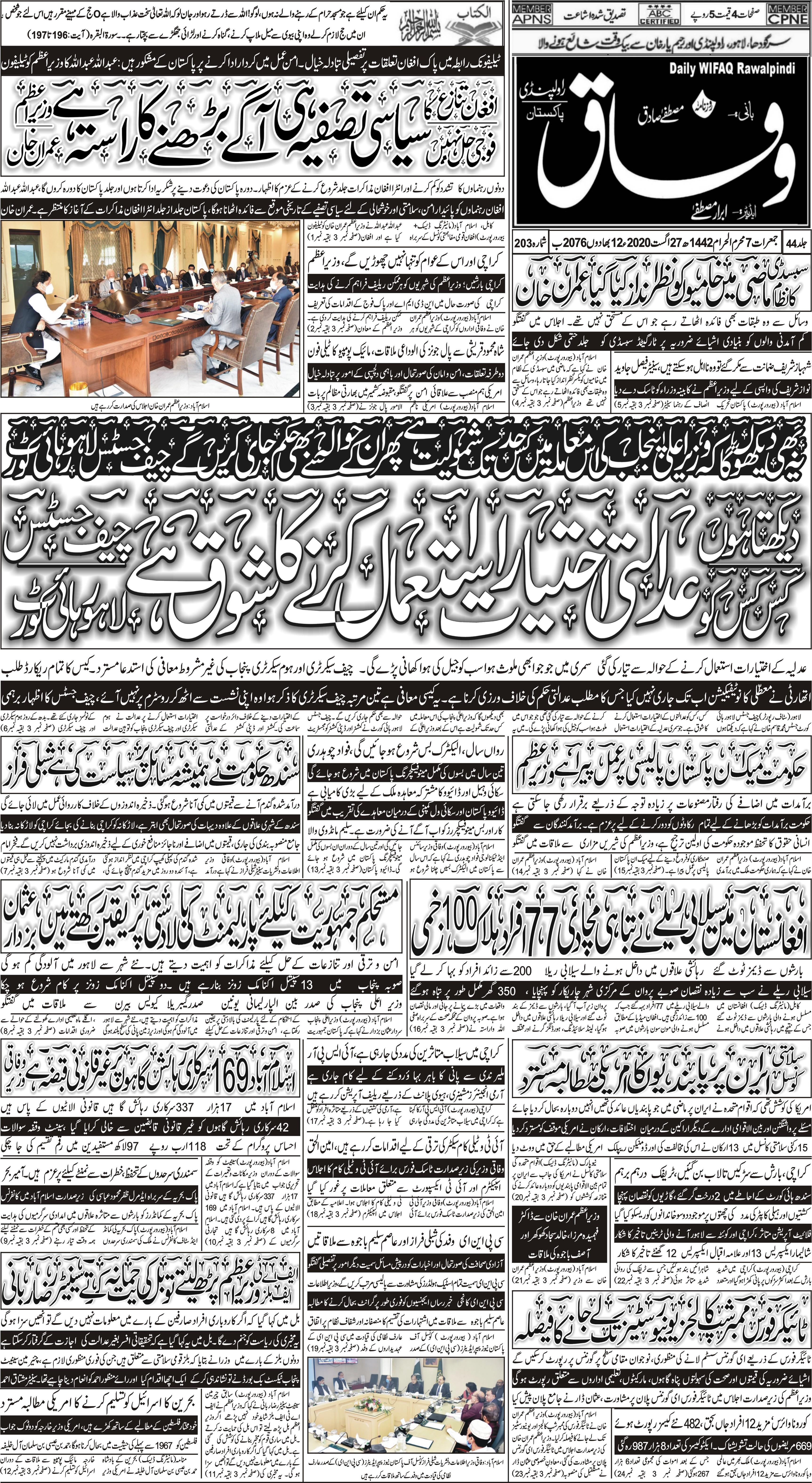 e-Paper – Daily Wifaq – Rawalpindi – 27-08-2020