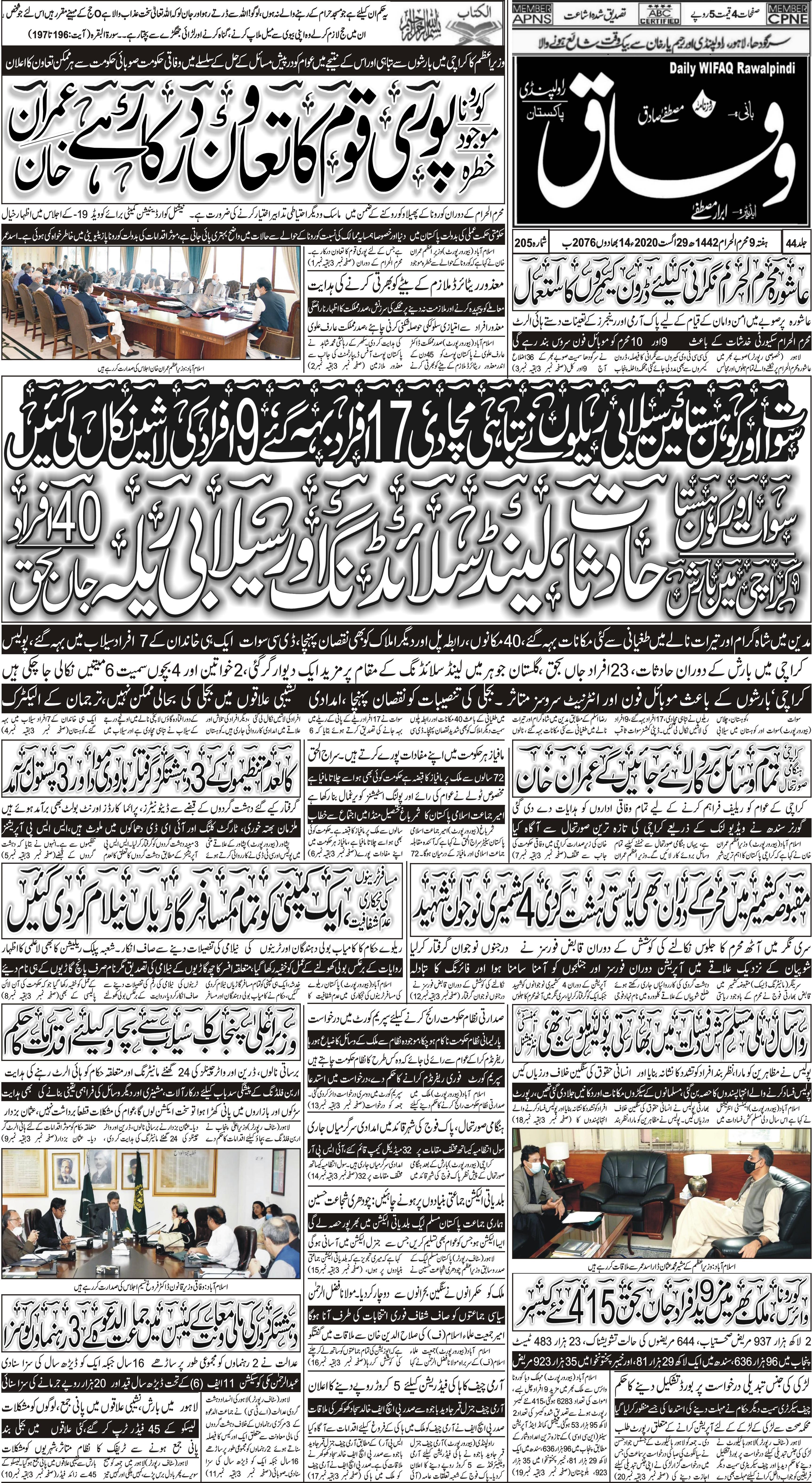 e-Paper – Daily Wifaq – Rawalpindi – 29-08-2020